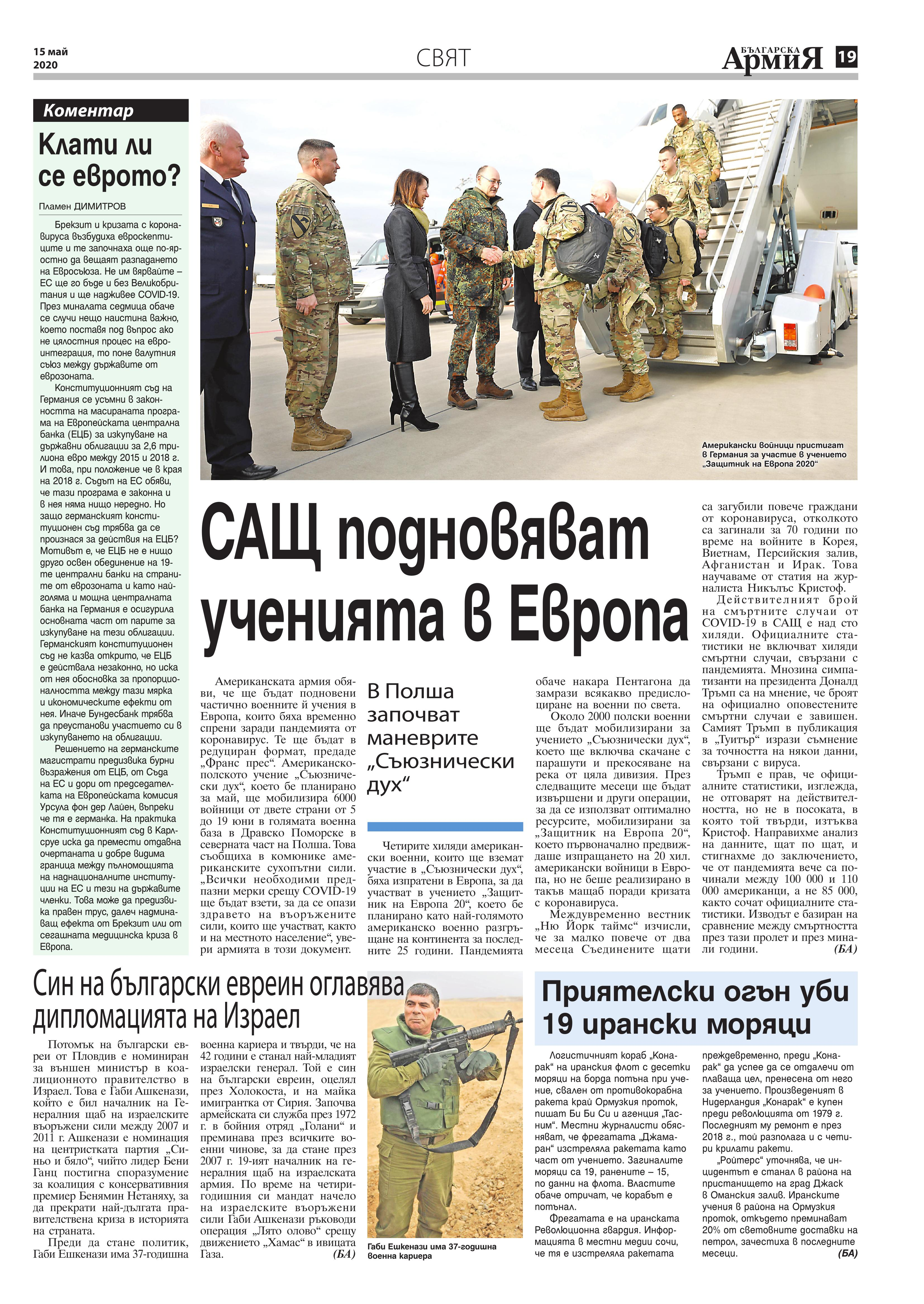 https://armymedia.bg/wp-content/uploads/2015/06/19.page1_-140.jpg
