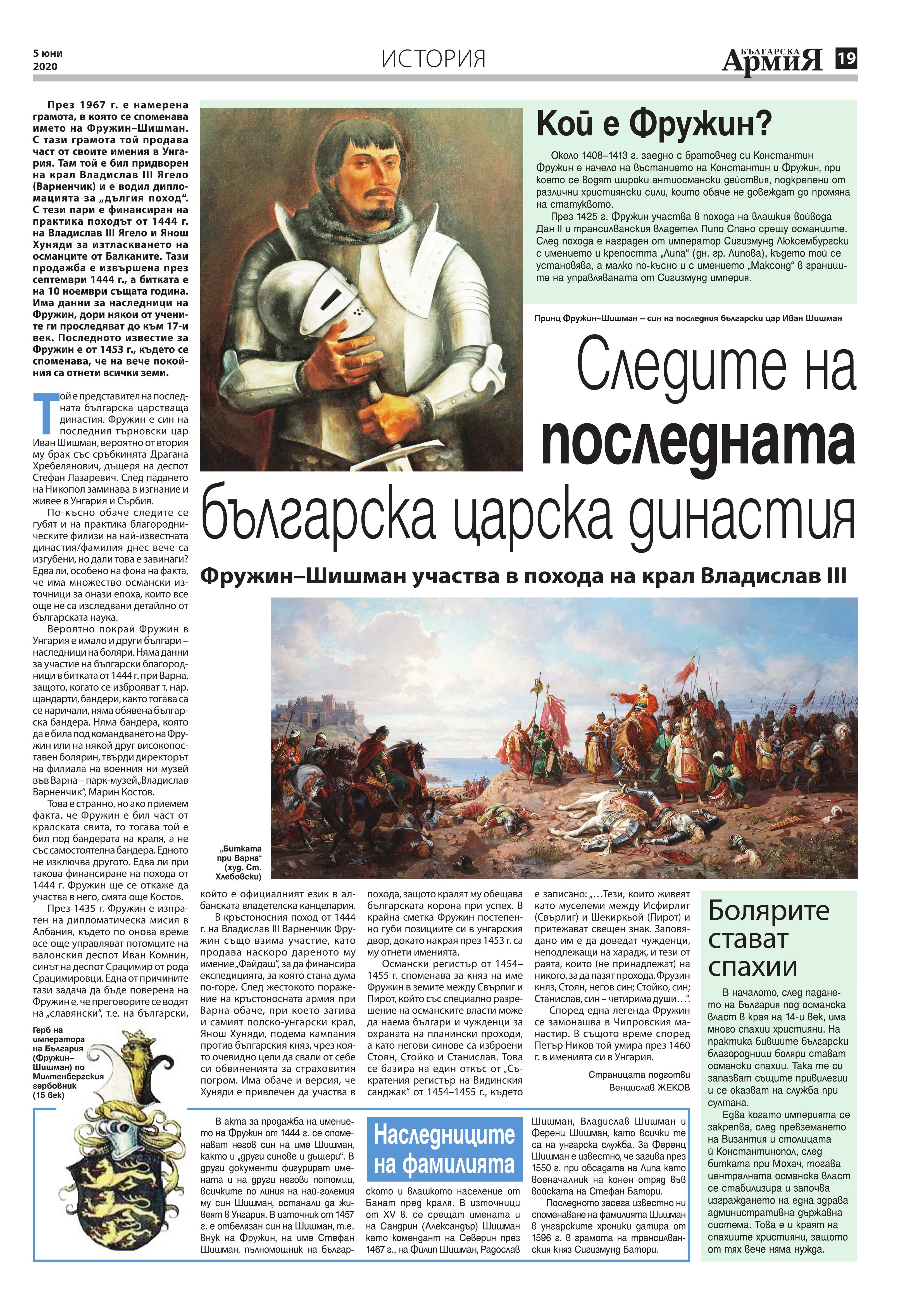 https://armymedia.bg/wp-content/uploads/2015/06/19.page1_-143.jpg
