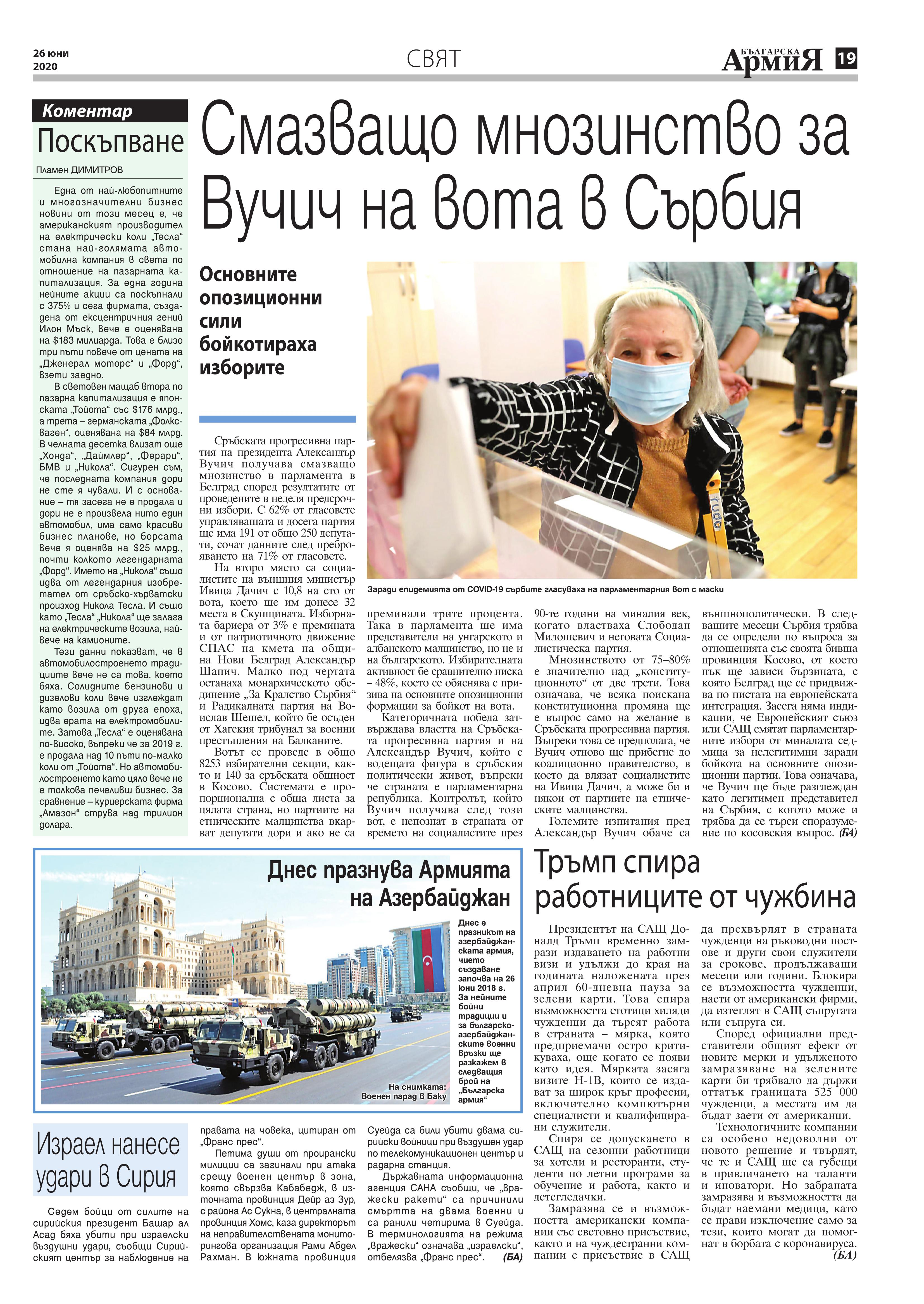 https://armymedia.bg/wp-content/uploads/2015/06/19.page1_-146.jpg