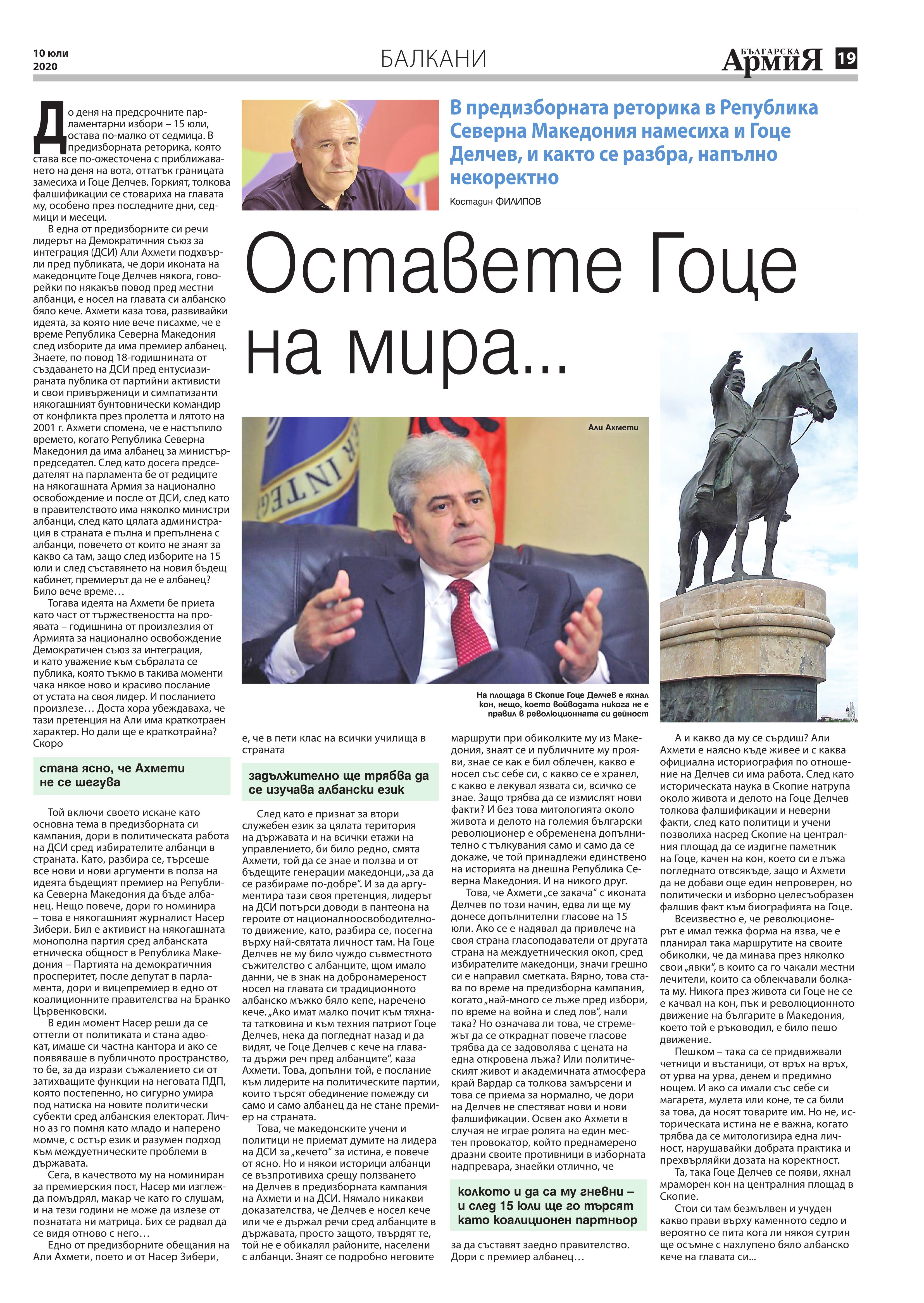 https://armymedia.bg/wp-content/uploads/2015/06/19.page1_-147.jpg