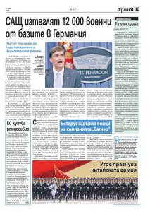 https://armymedia.bg/wp-content/uploads/2015/06/19.page1_-149-213x300.jpg