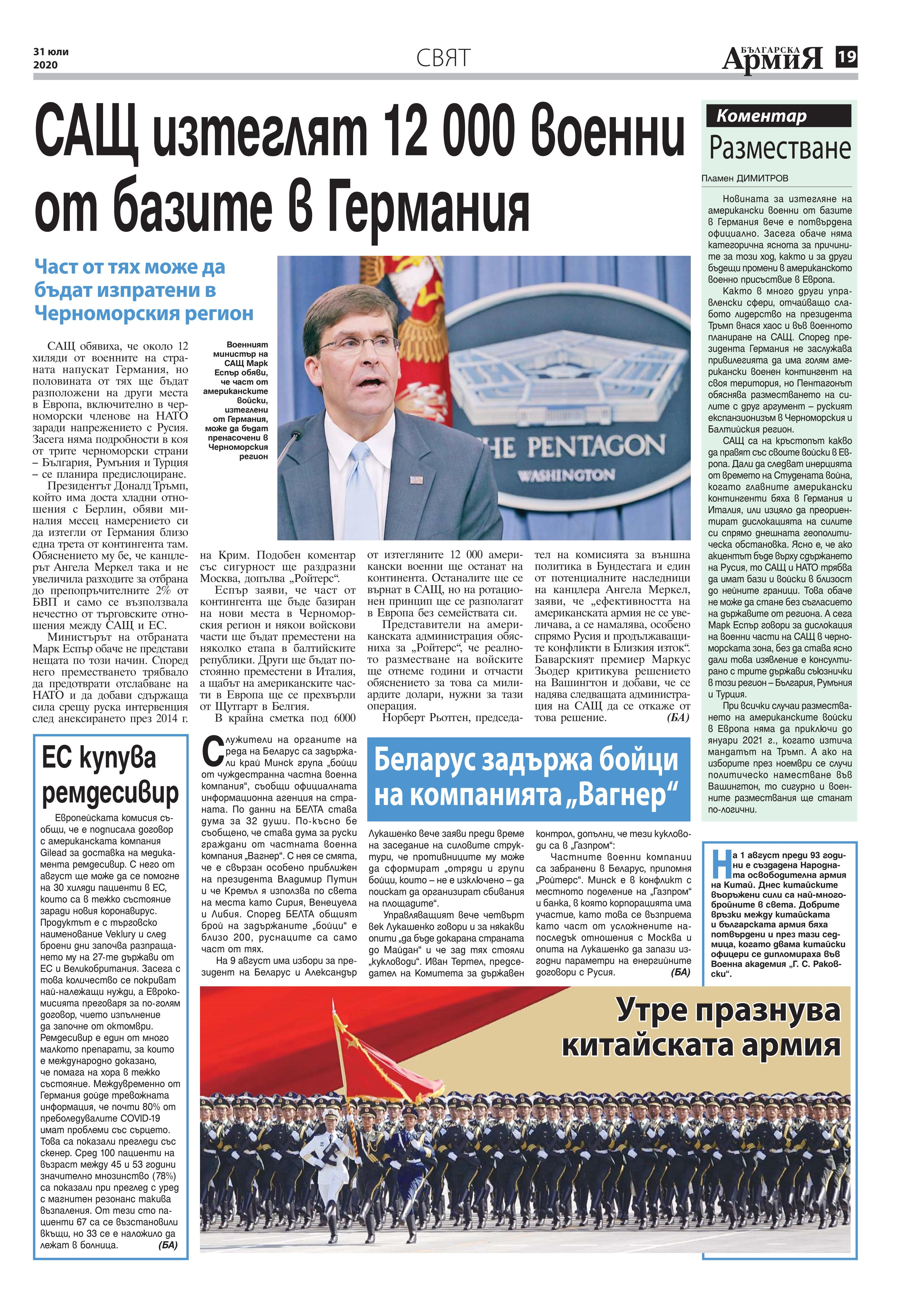 https://armymedia.bg/wp-content/uploads/2015/06/19.page1_-149.jpg