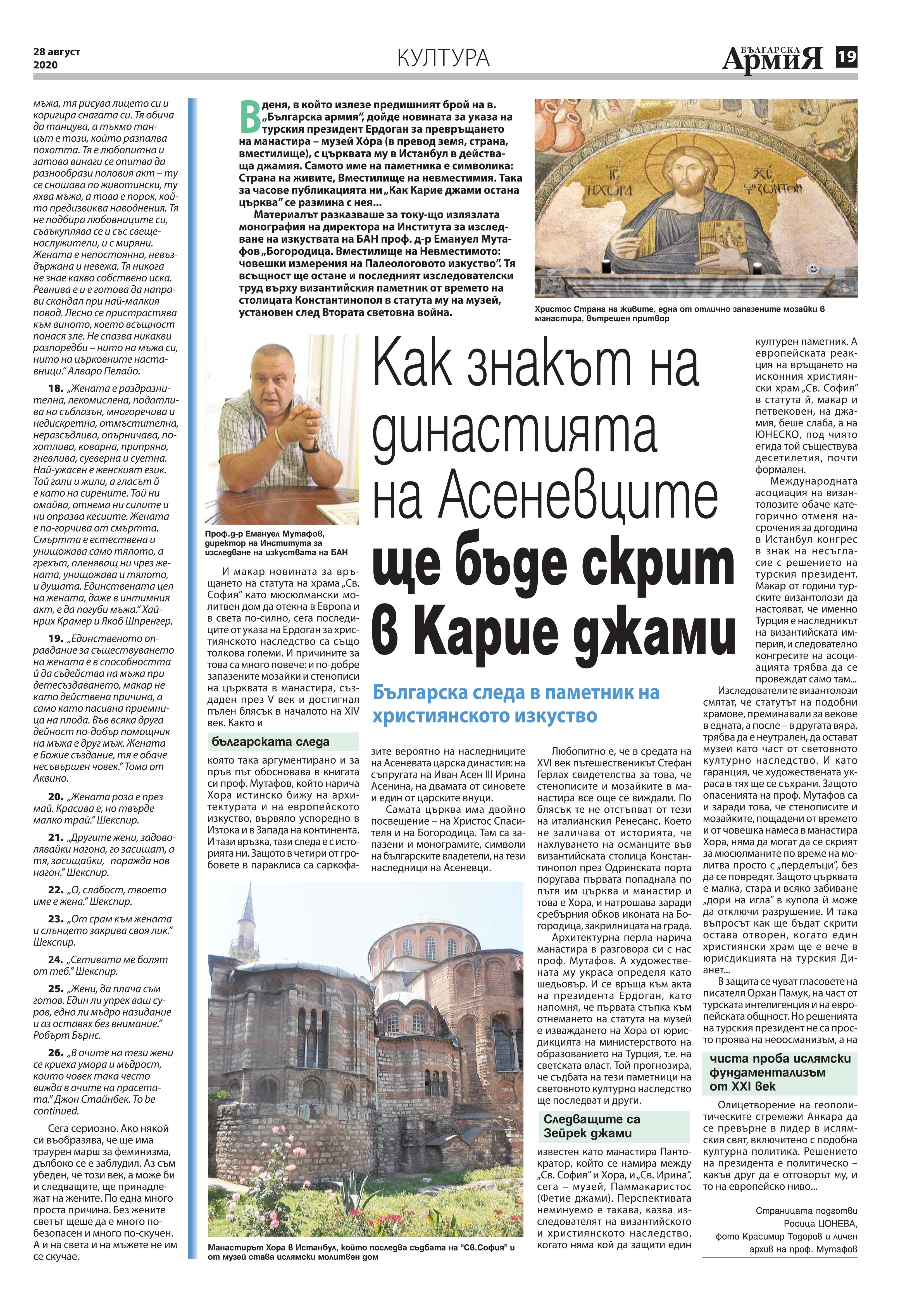 https://armymedia.bg/wp-content/uploads/2015/06/19.page1_-151.jpg