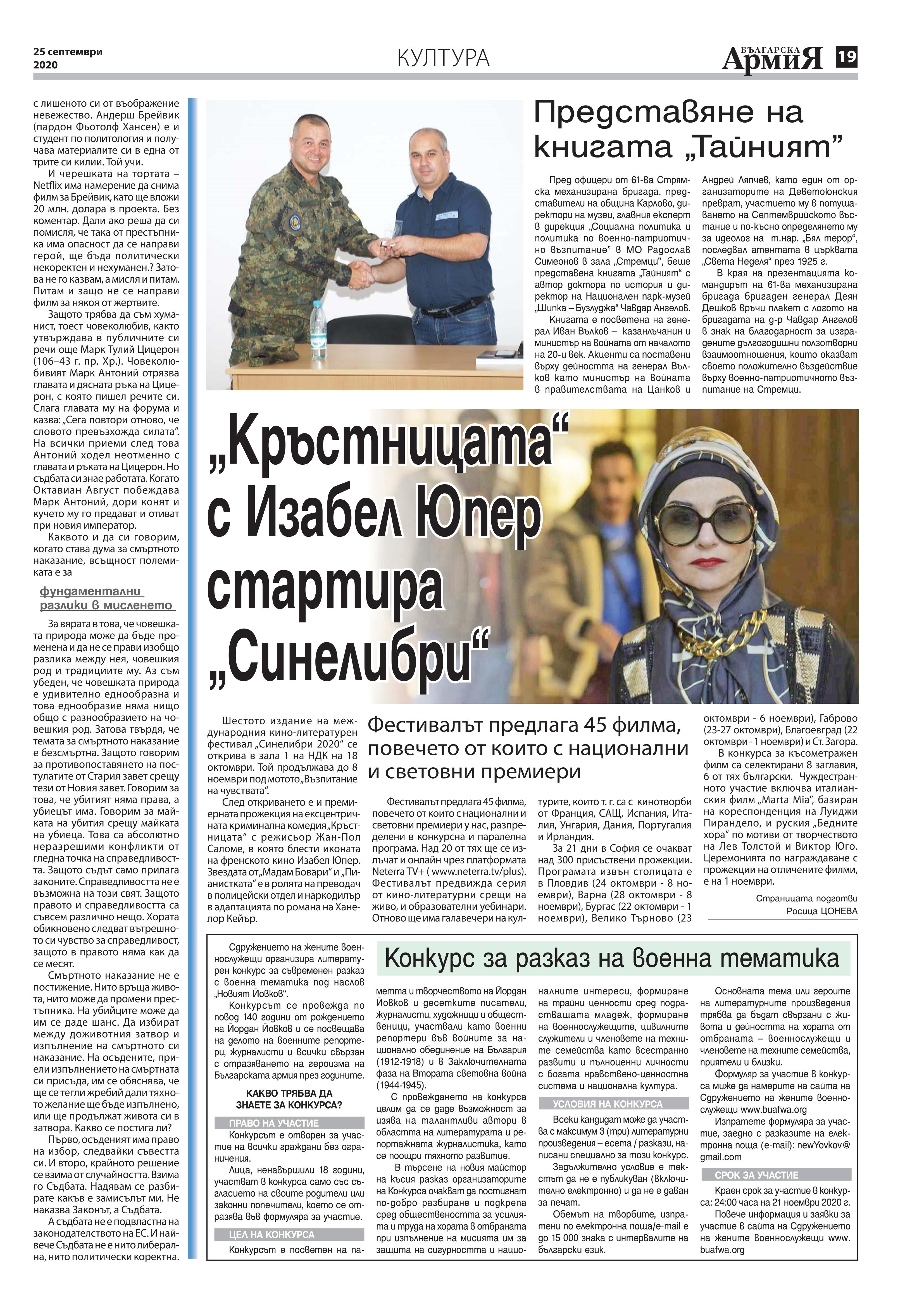 https://armymedia.bg/wp-content/uploads/2015/06/19.page1_-152.jpg