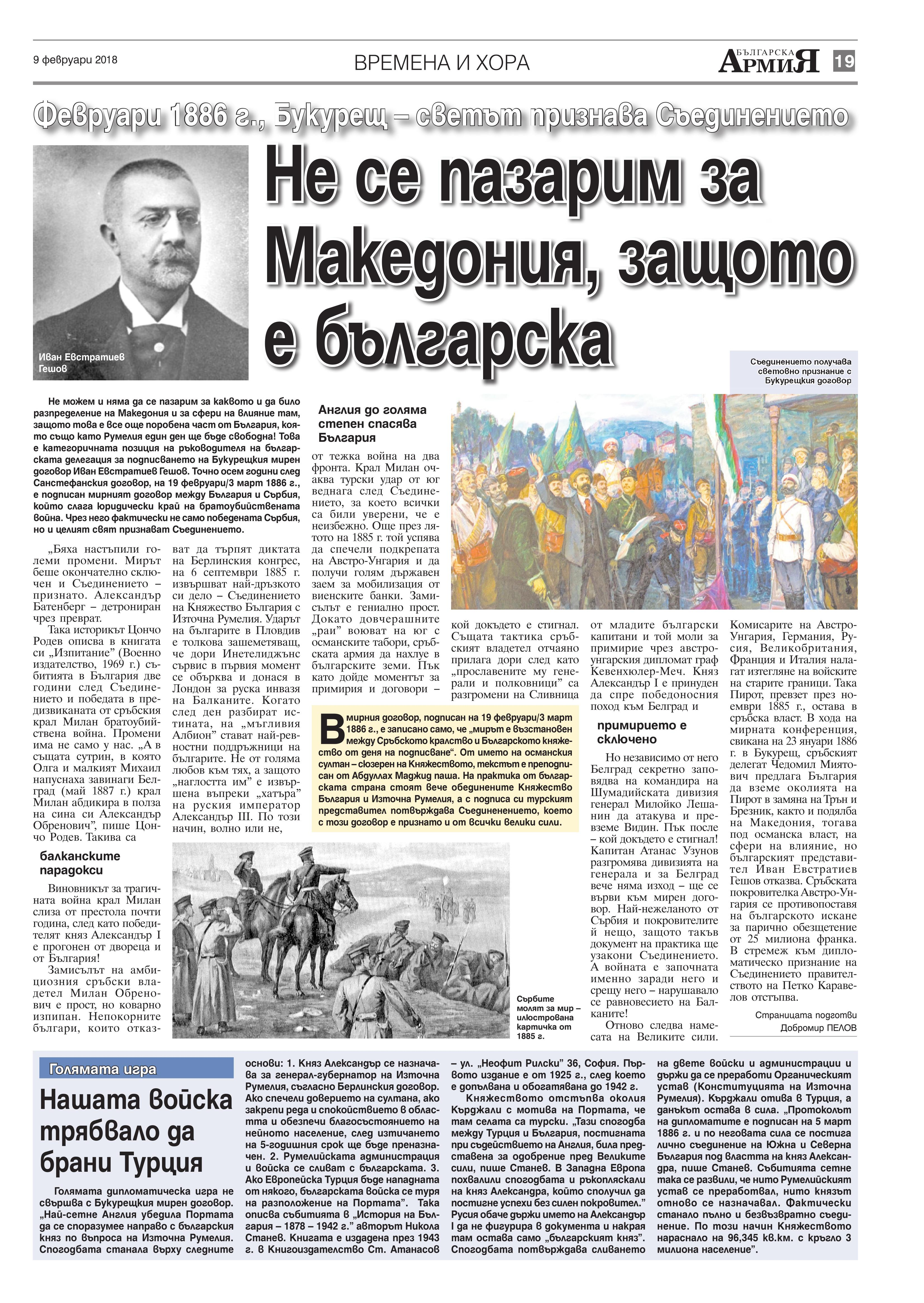 https://armymedia.bg/wp-content/uploads/2015/06/19.page1_-39.jpg
