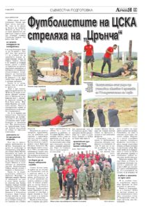 https://armymedia.bg/wp-content/uploads/2015/06/19.page1_-50-213x300.jpg