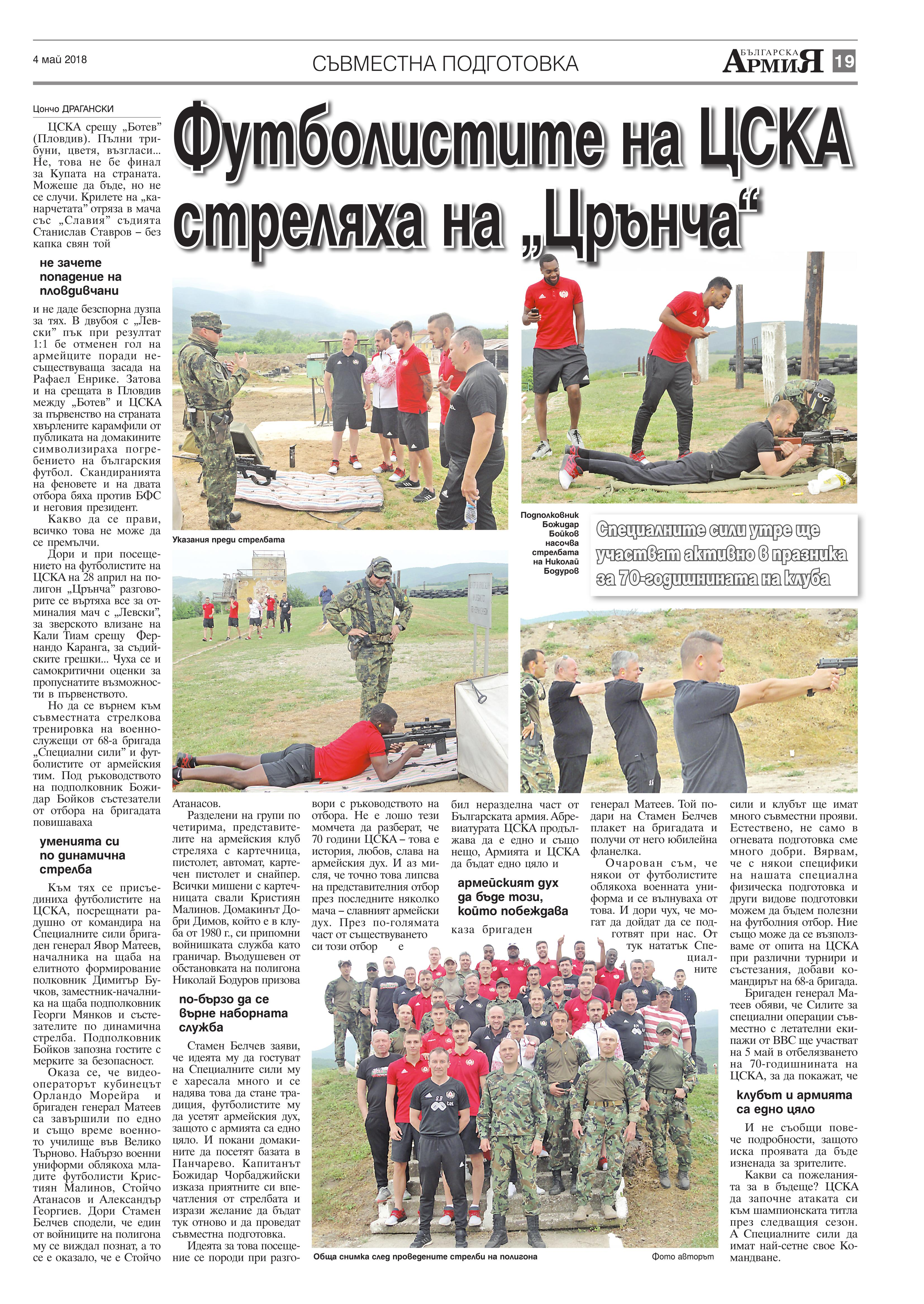 https://armymedia.bg/wp-content/uploads/2015/06/19.page1_-50.jpg