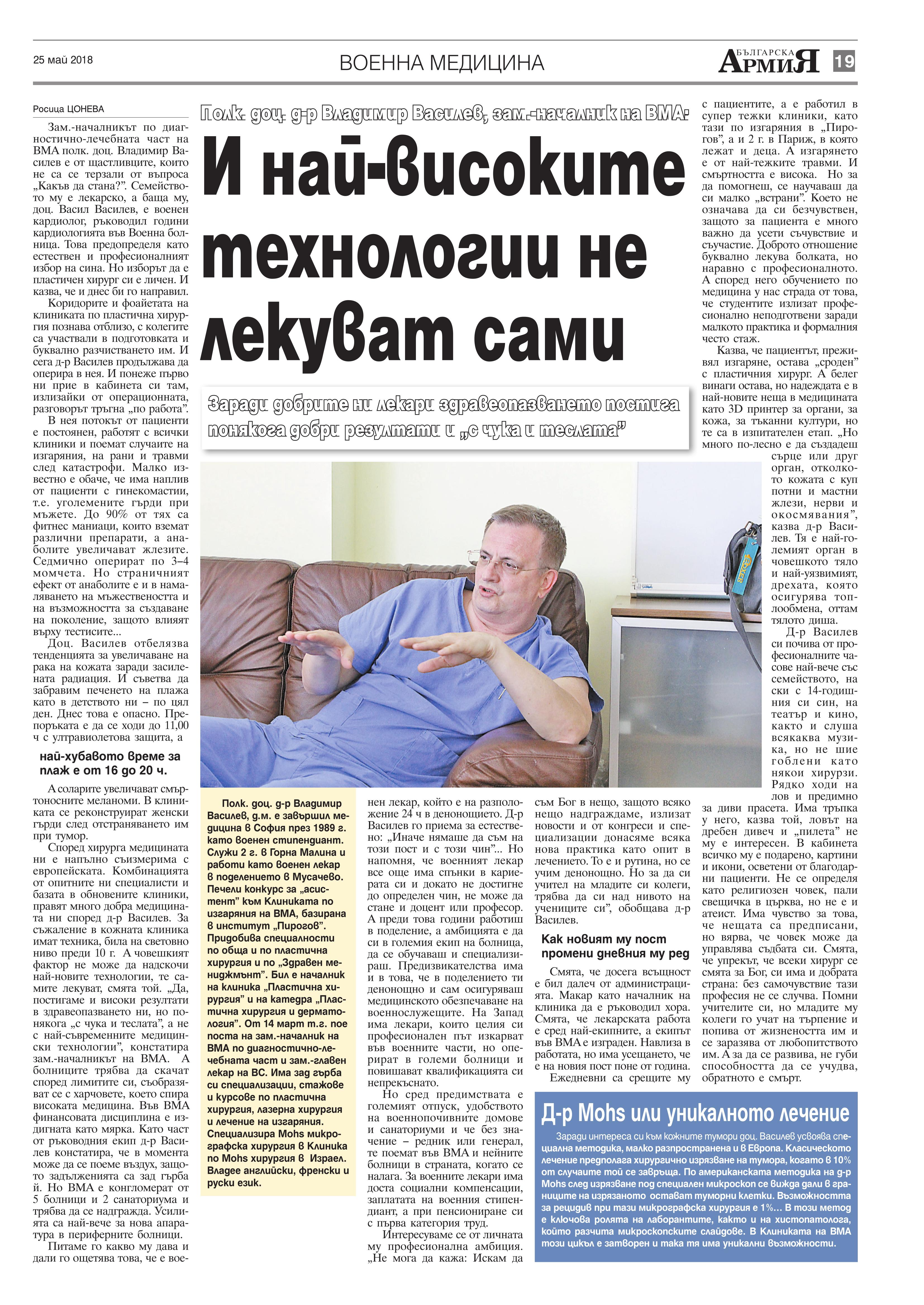 https://armymedia.bg/wp-content/uploads/2015/06/19.page1_-52.jpg