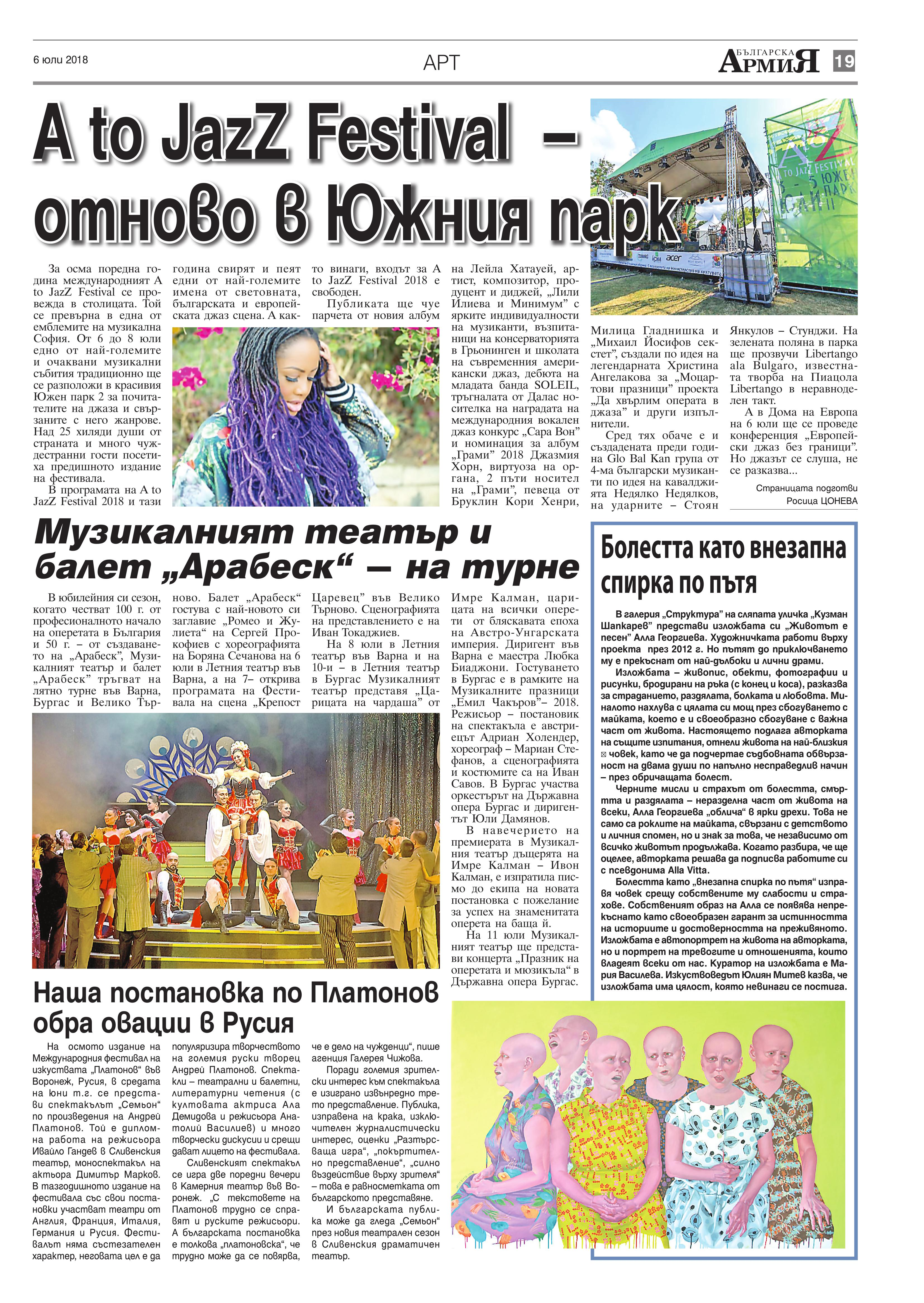 https://armymedia.bg/wp-content/uploads/2015/06/19.page1_-57.jpg