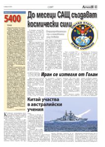 https://armymedia.bg/wp-content/uploads/2015/06/19.page1_-60-213x300.jpg
