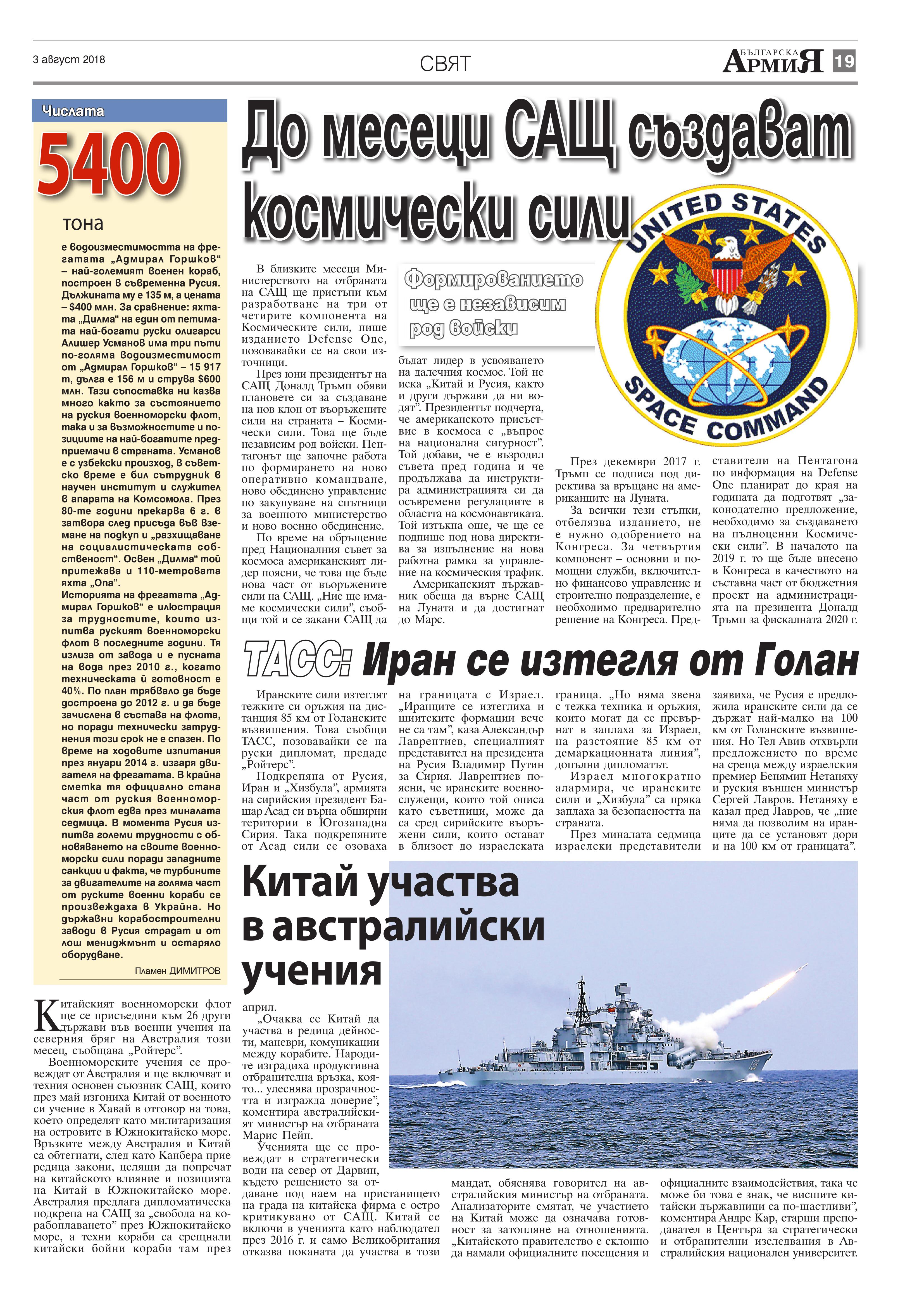https://armymedia.bg/wp-content/uploads/2015/06/19.page1_-60.jpg