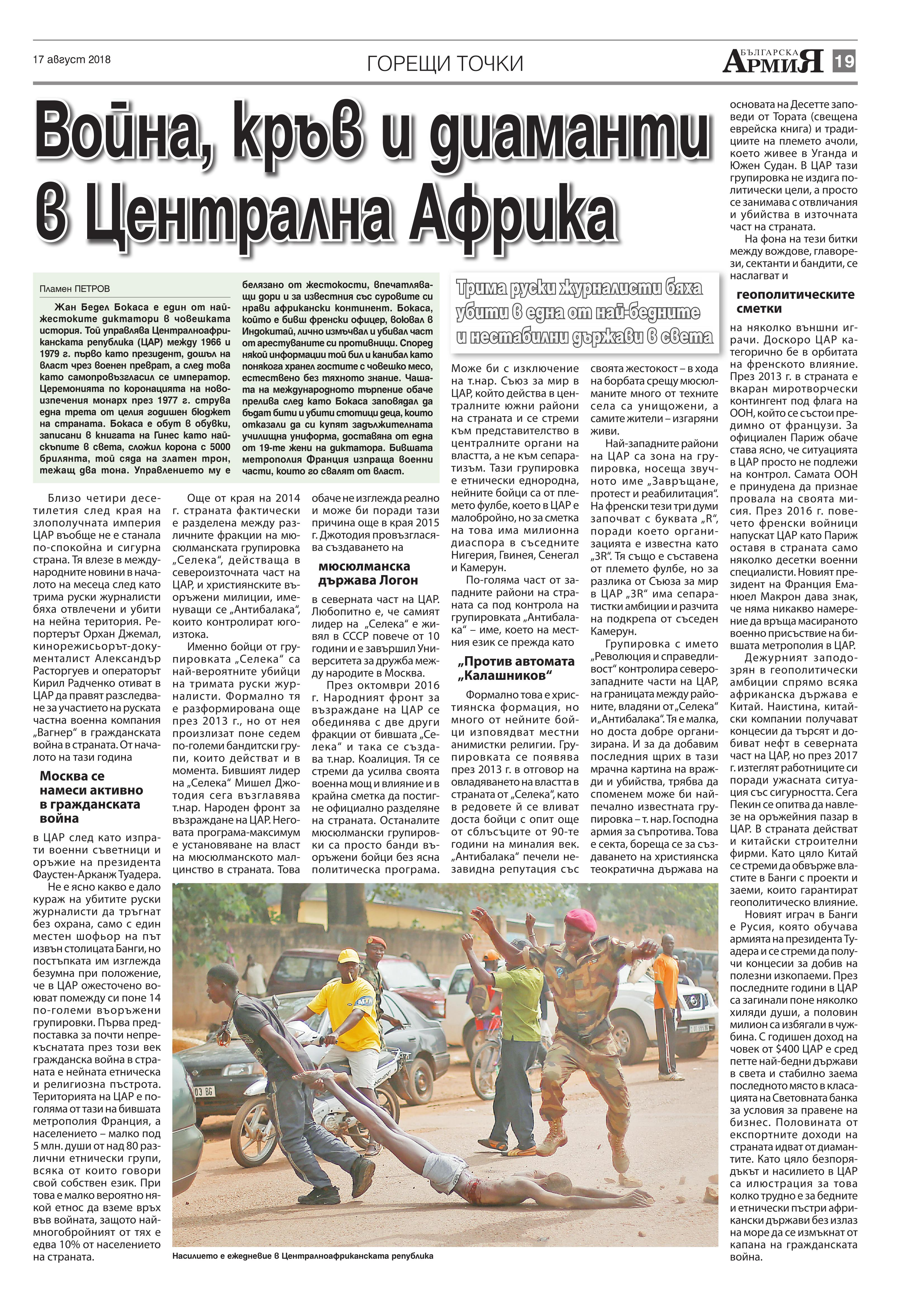 https://armymedia.bg/wp-content/uploads/2015/06/19.page1_-62.jpg