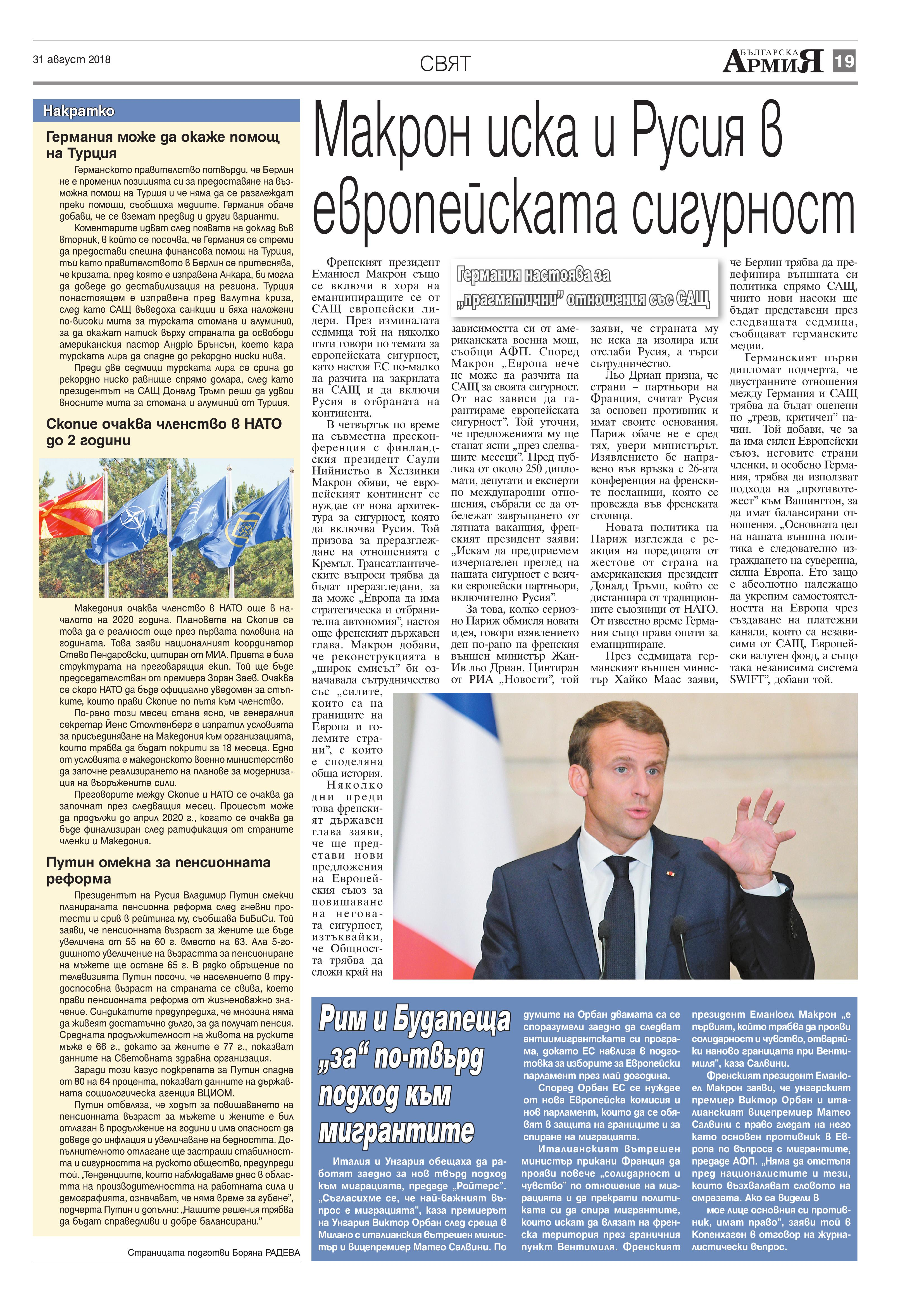 https://armymedia.bg/wp-content/uploads/2015/06/19.page1_-64.jpg
