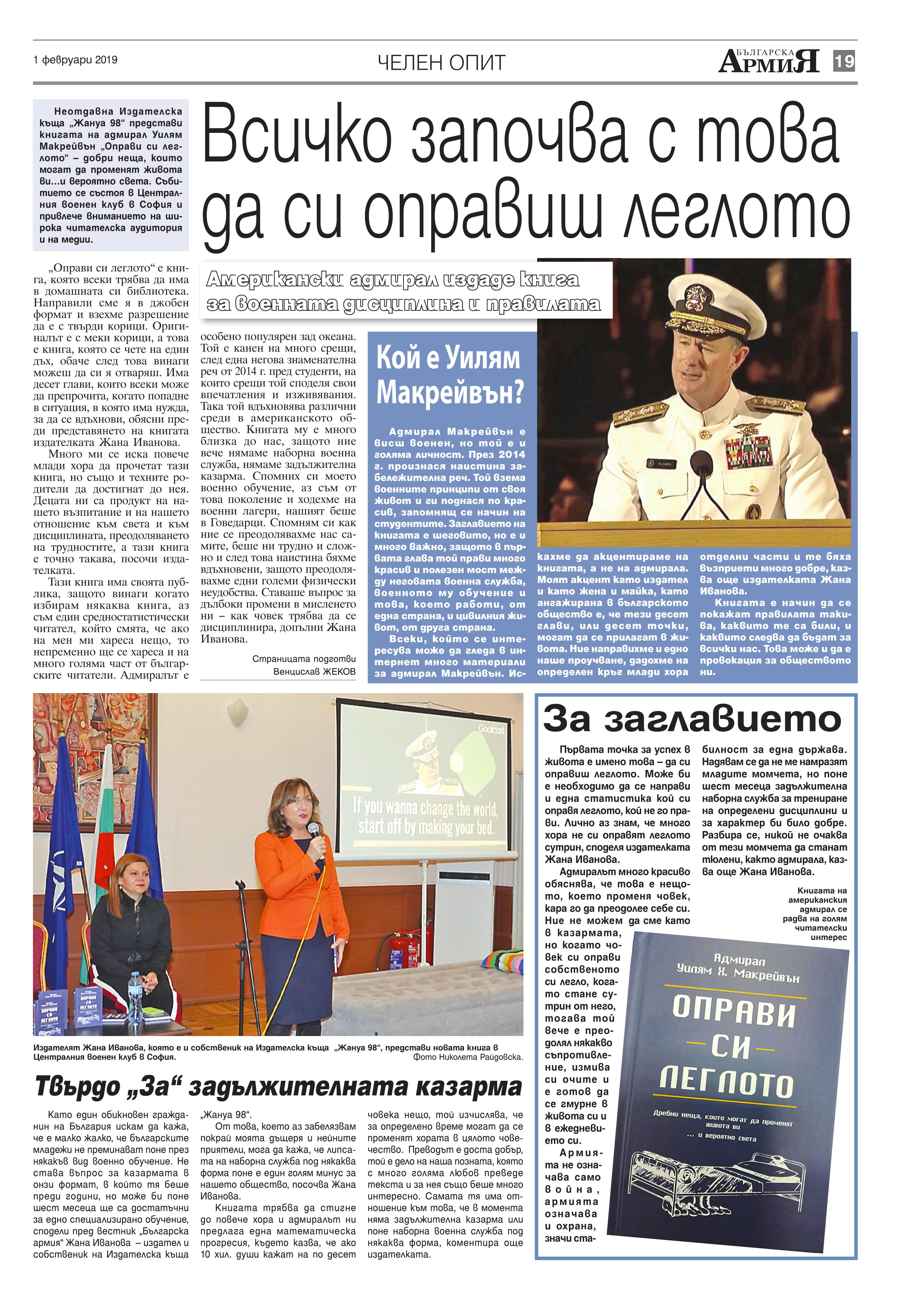 https://armymedia.bg/wp-content/uploads/2015/06/19.page1_-82.jpg
