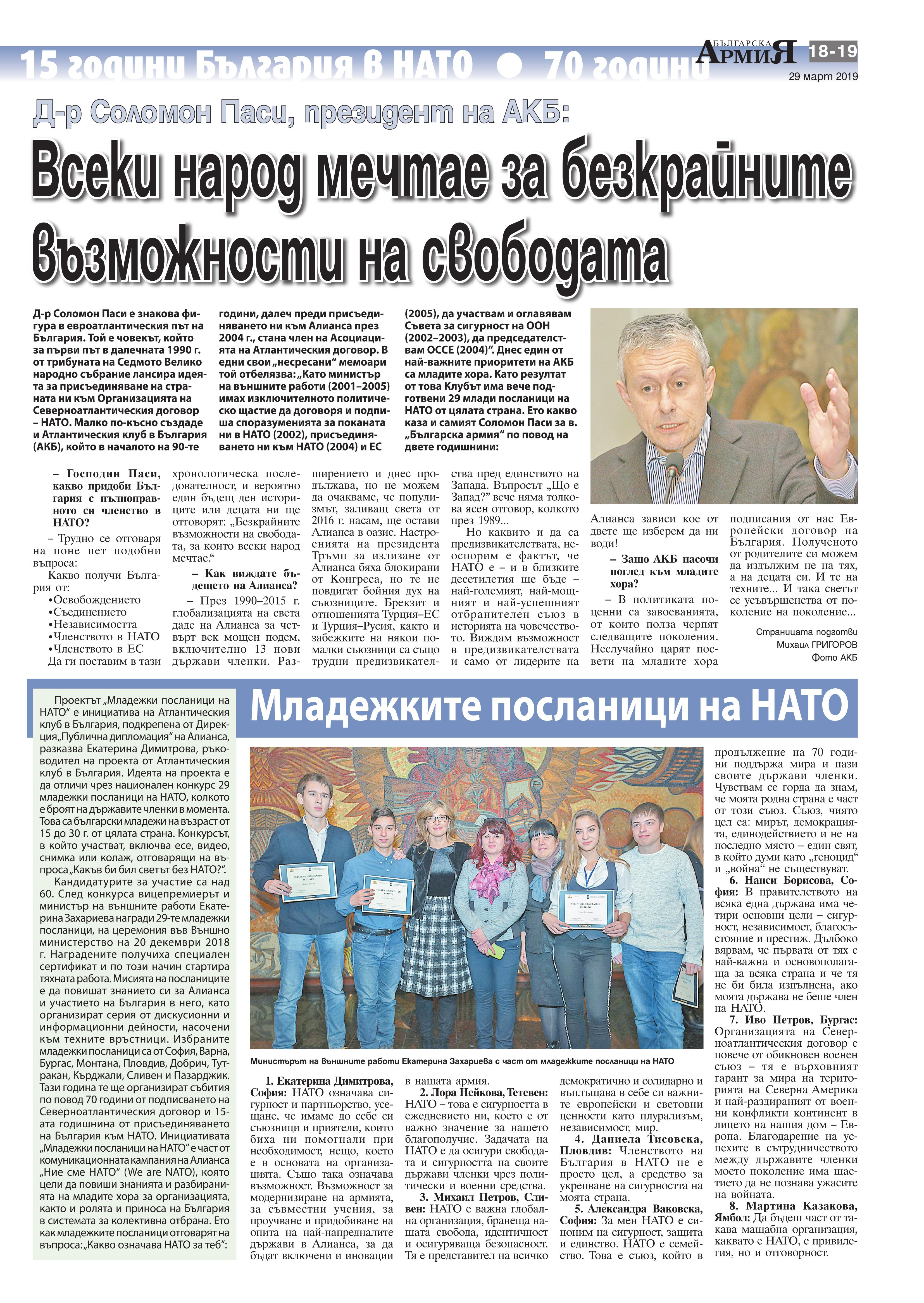 https://armymedia.bg/wp-content/uploads/2015/06/19.page1_-90.jpg