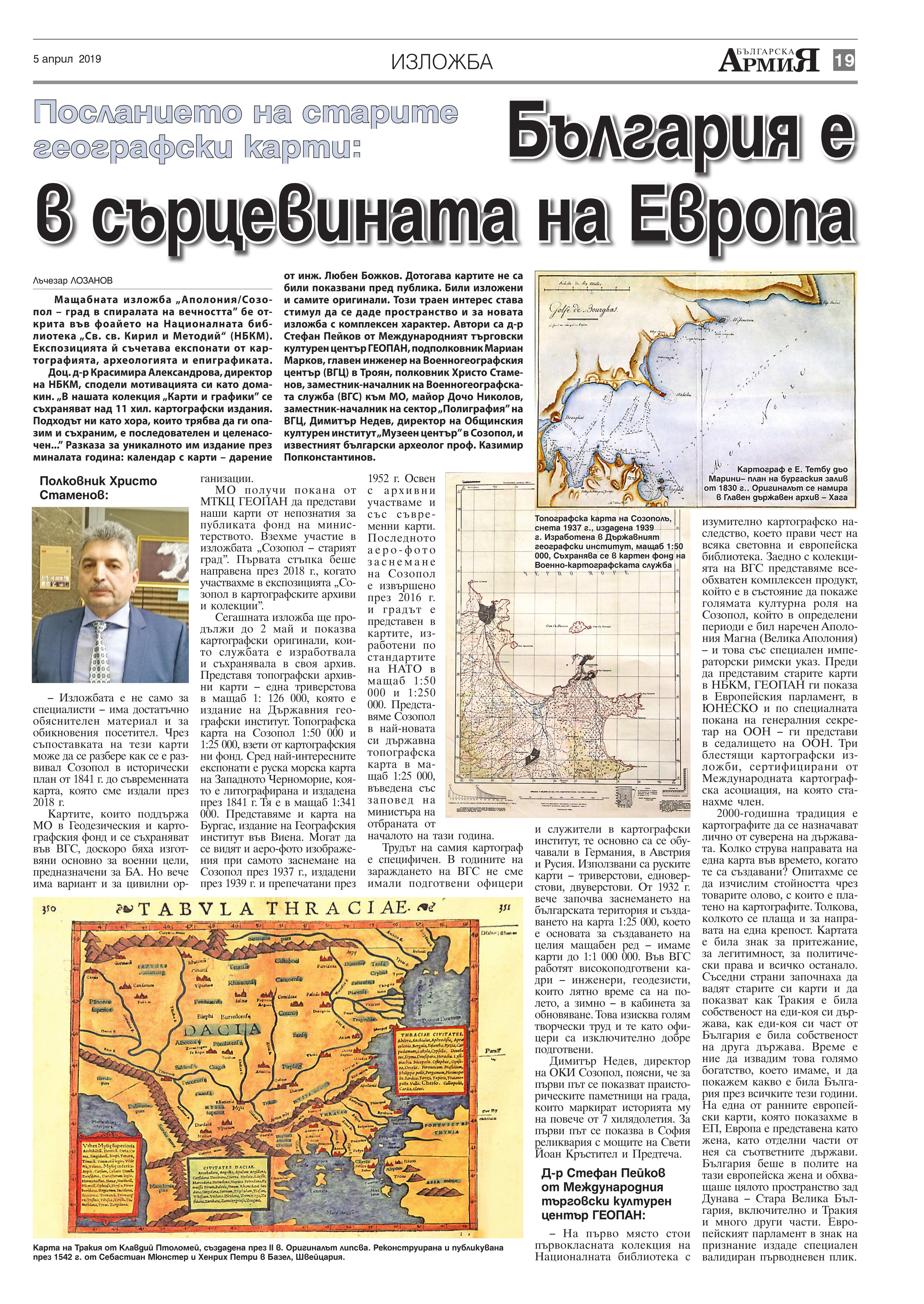 https://armymedia.bg/wp-content/uploads/2015/06/19.page1_-91.jpg