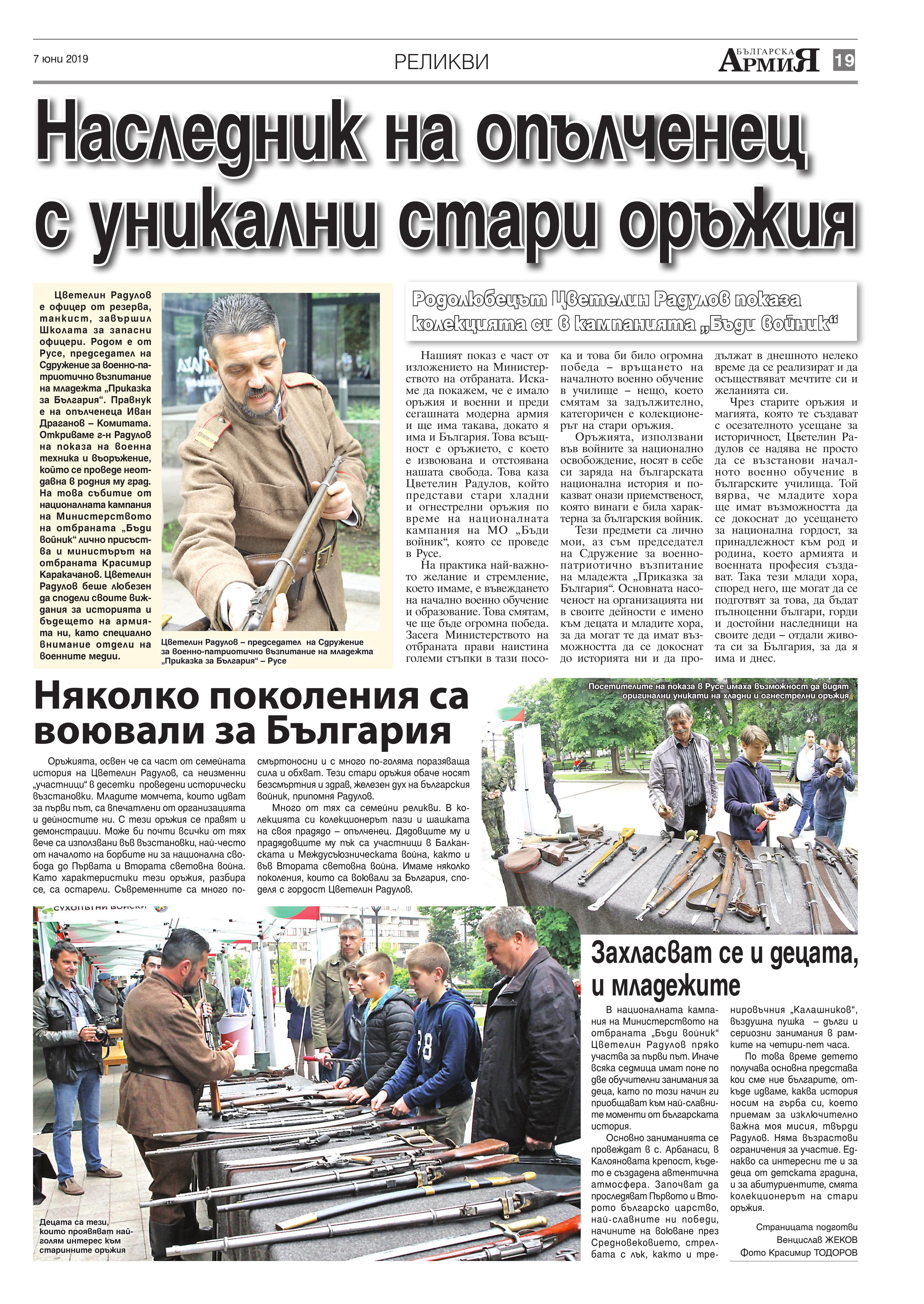https://armymedia.bg/wp-content/uploads/2015/06/19.page1_-99.jpg