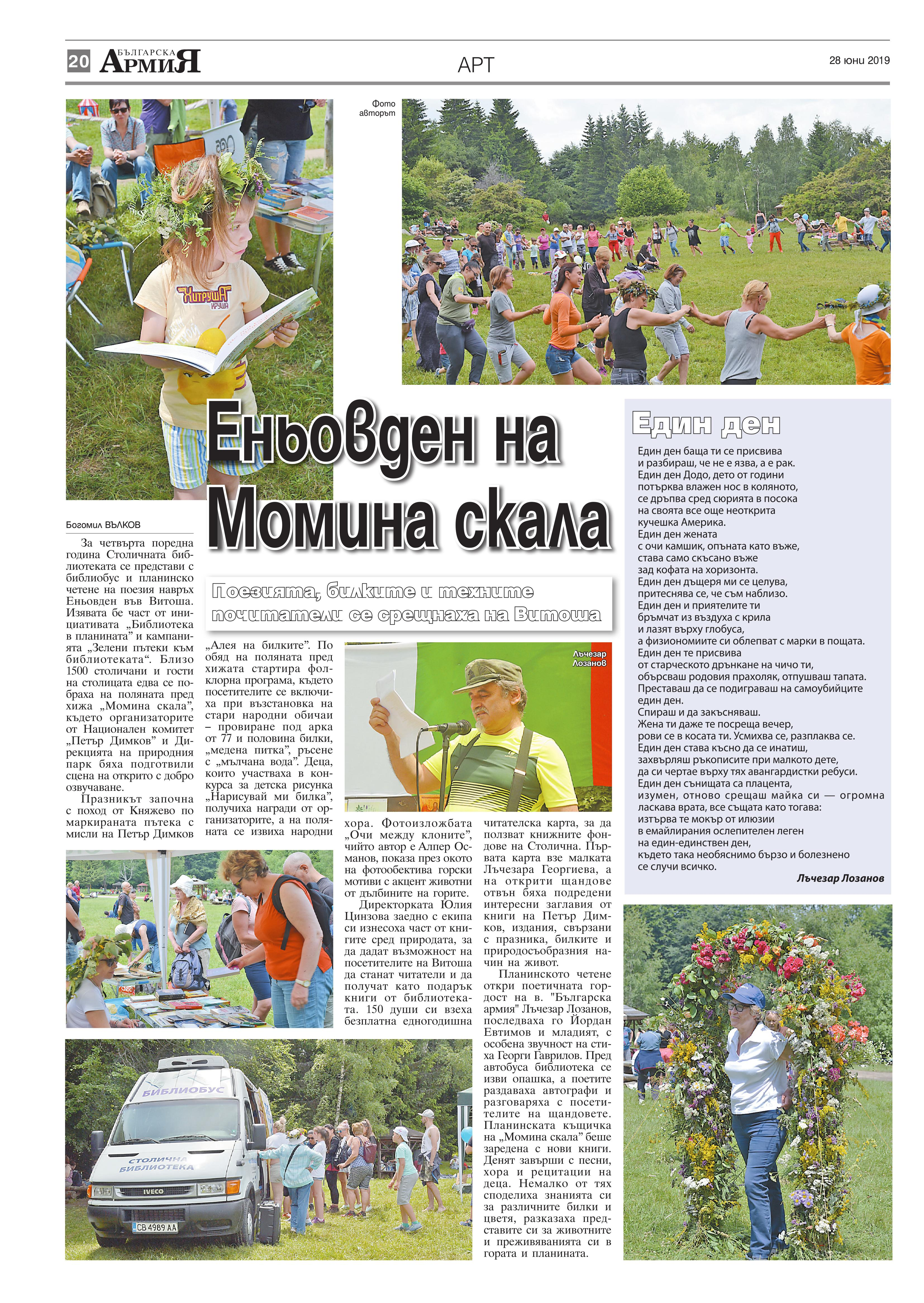 https://armymedia.bg/wp-content/uploads/2015/06/20.page1_-101.jpg