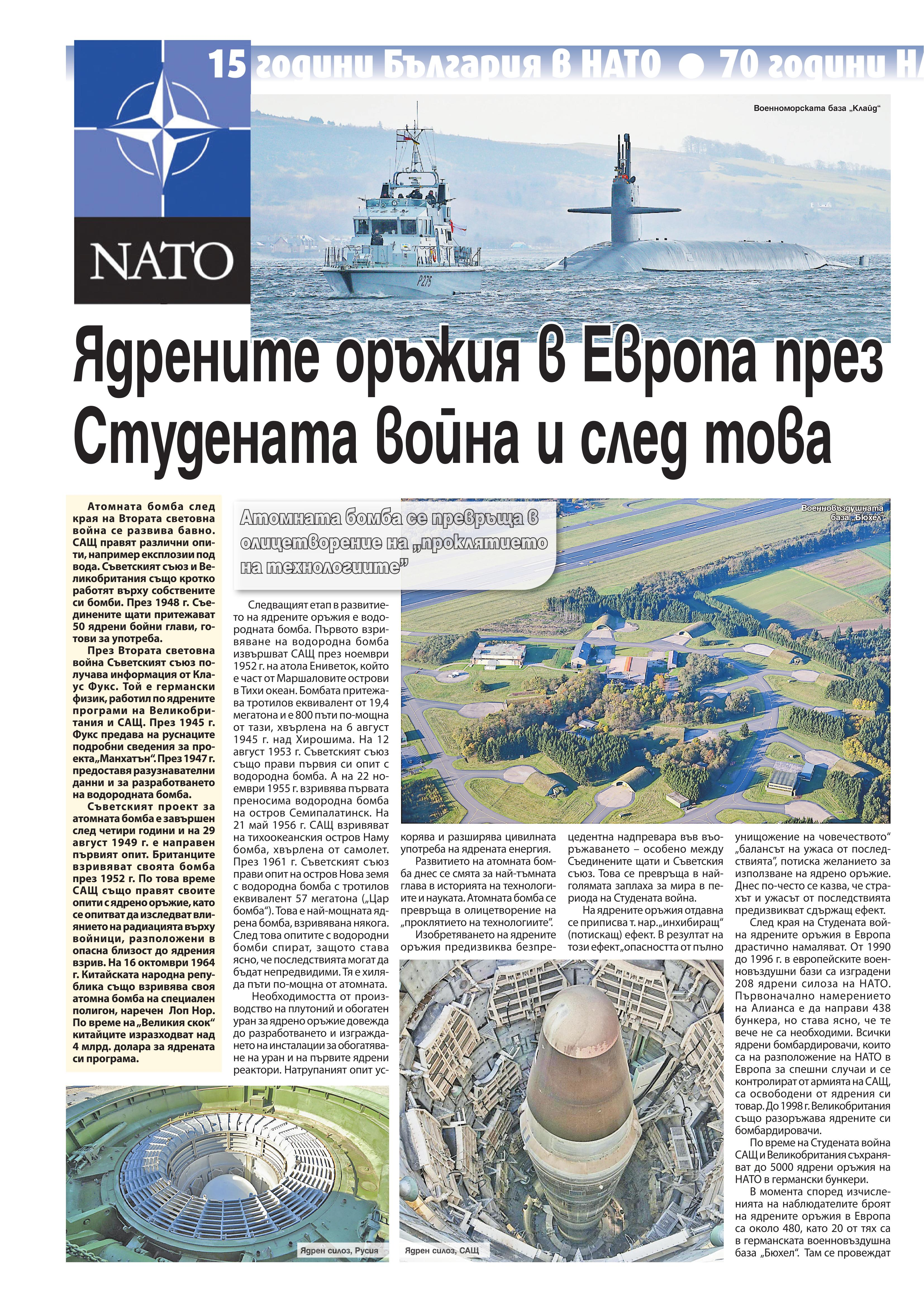 https://armymedia.bg/wp-content/uploads/2015/06/20.page1_-103.jpg