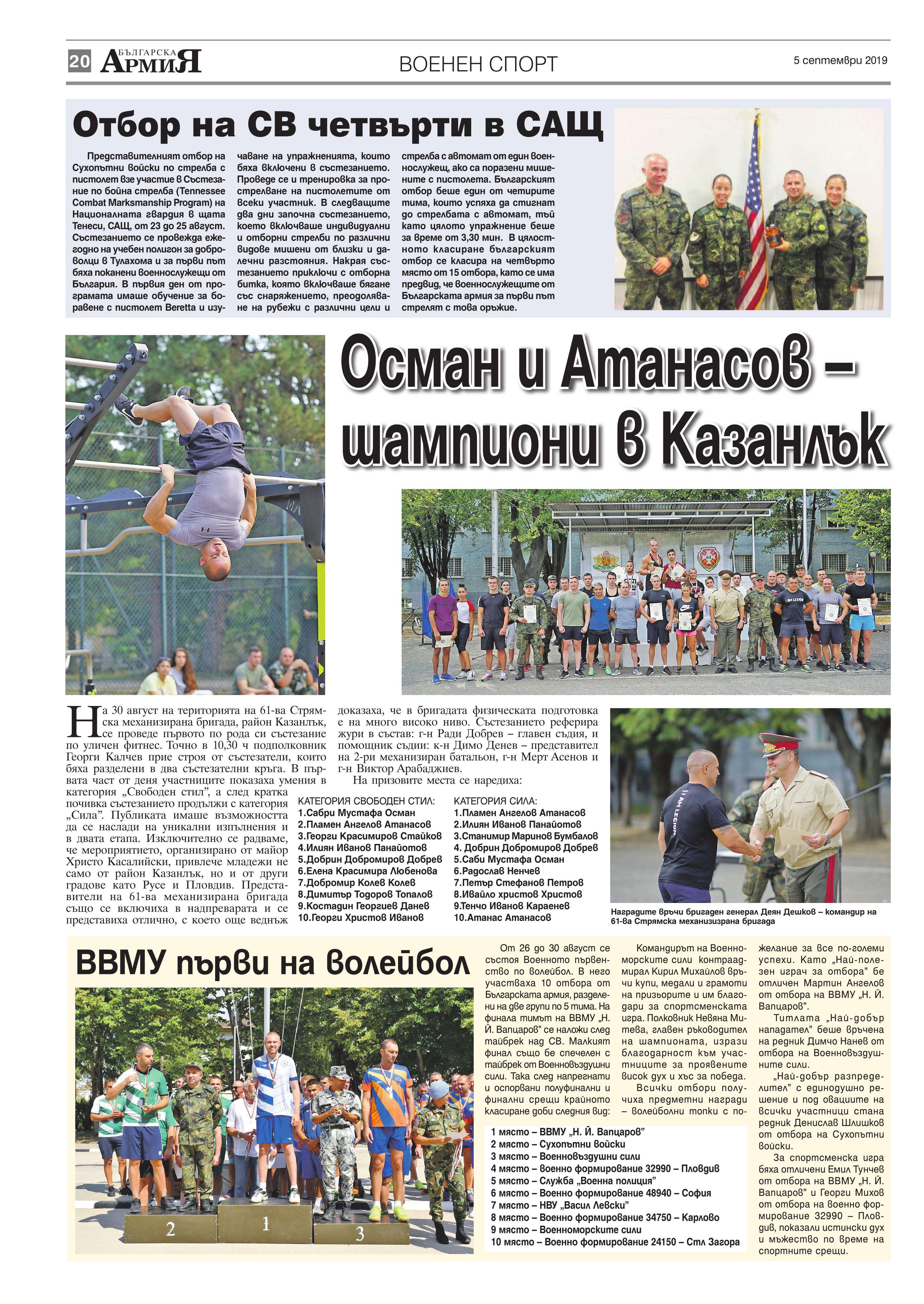 https://armymedia.bg/wp-content/uploads/2015/06/20.page1_-108.jpg