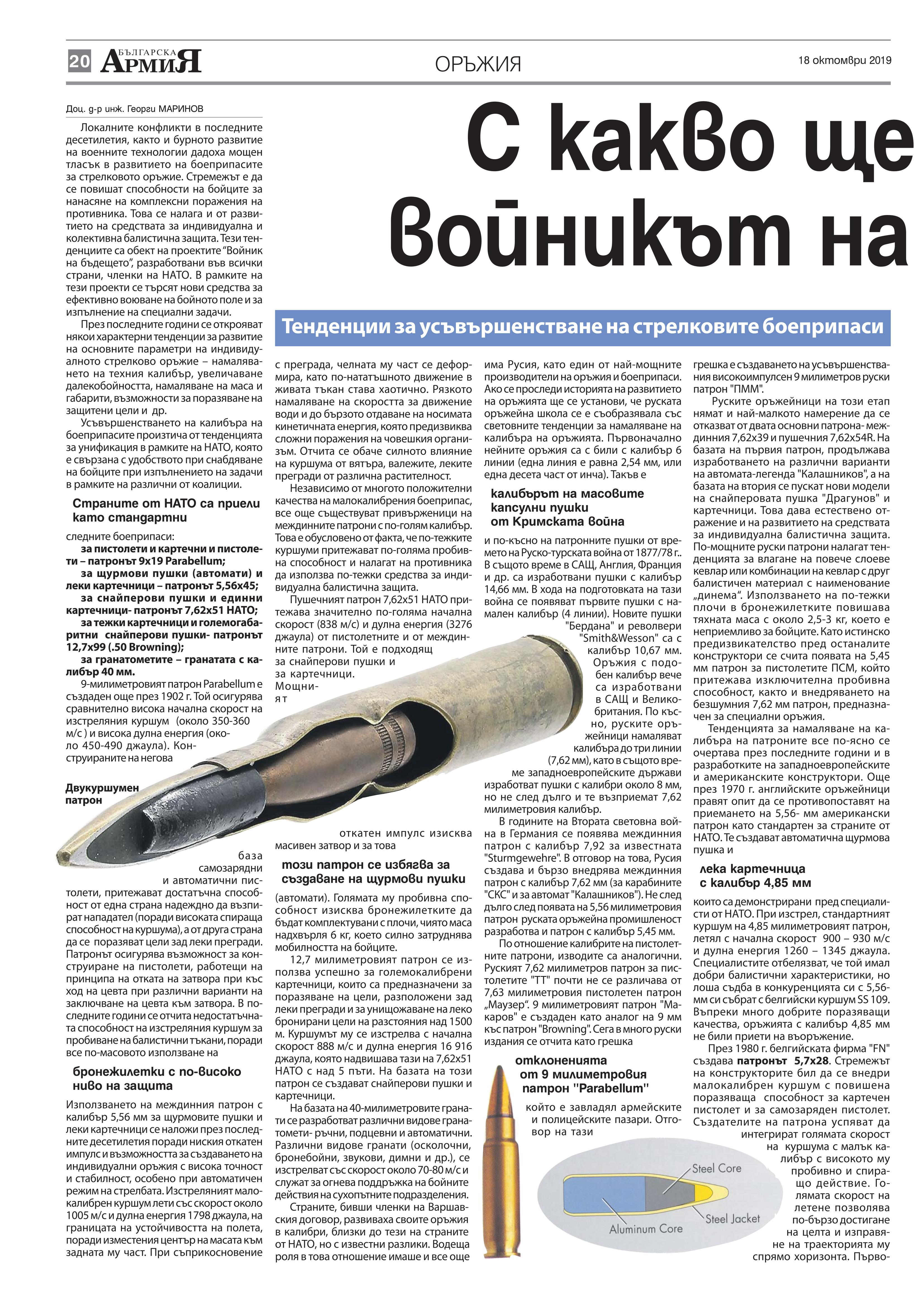 https://armymedia.bg/wp-content/uploads/2015/06/20.page1_-112.jpg