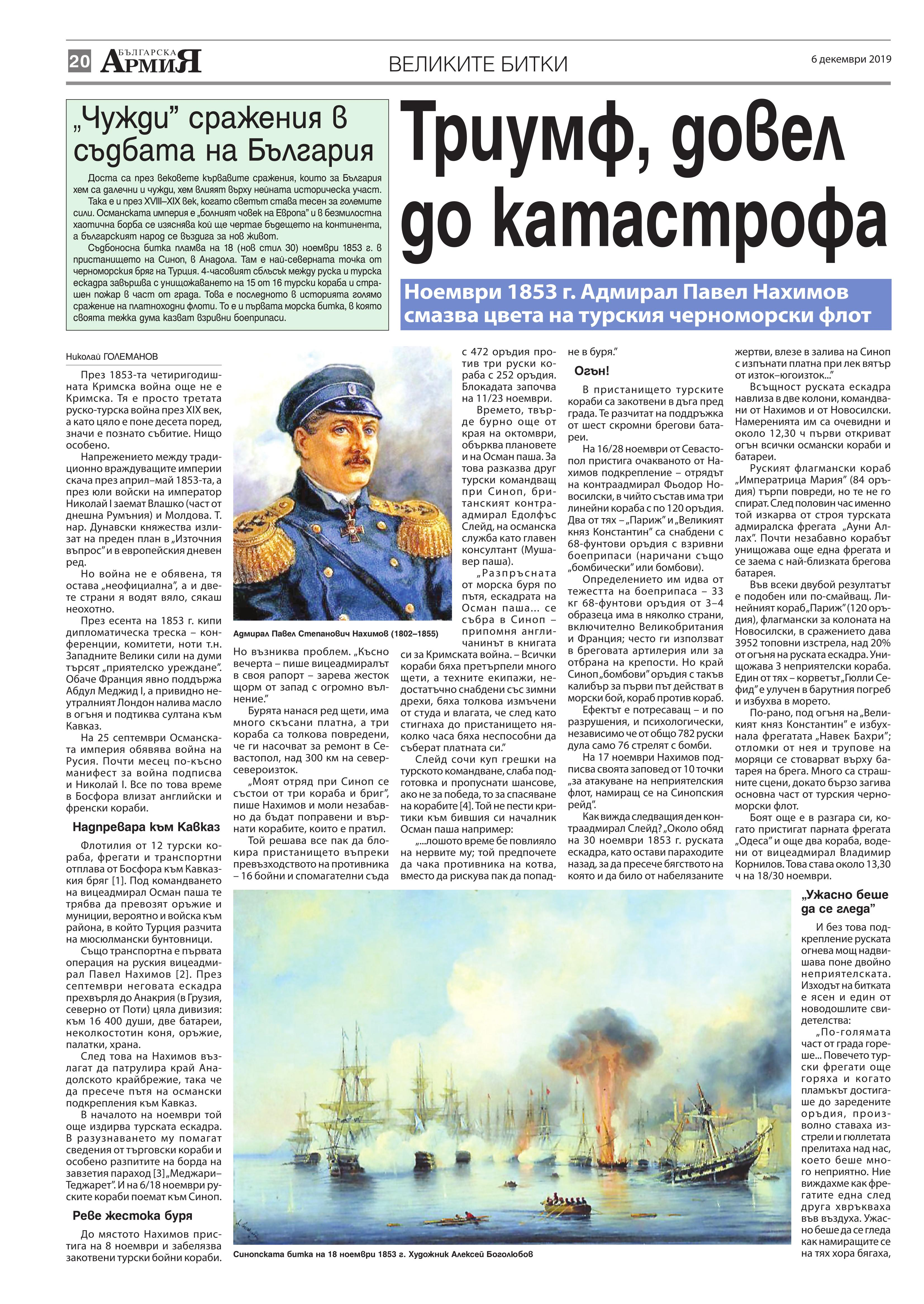 https://armymedia.bg/wp-content/uploads/2015/06/20.page1_-118.jpg