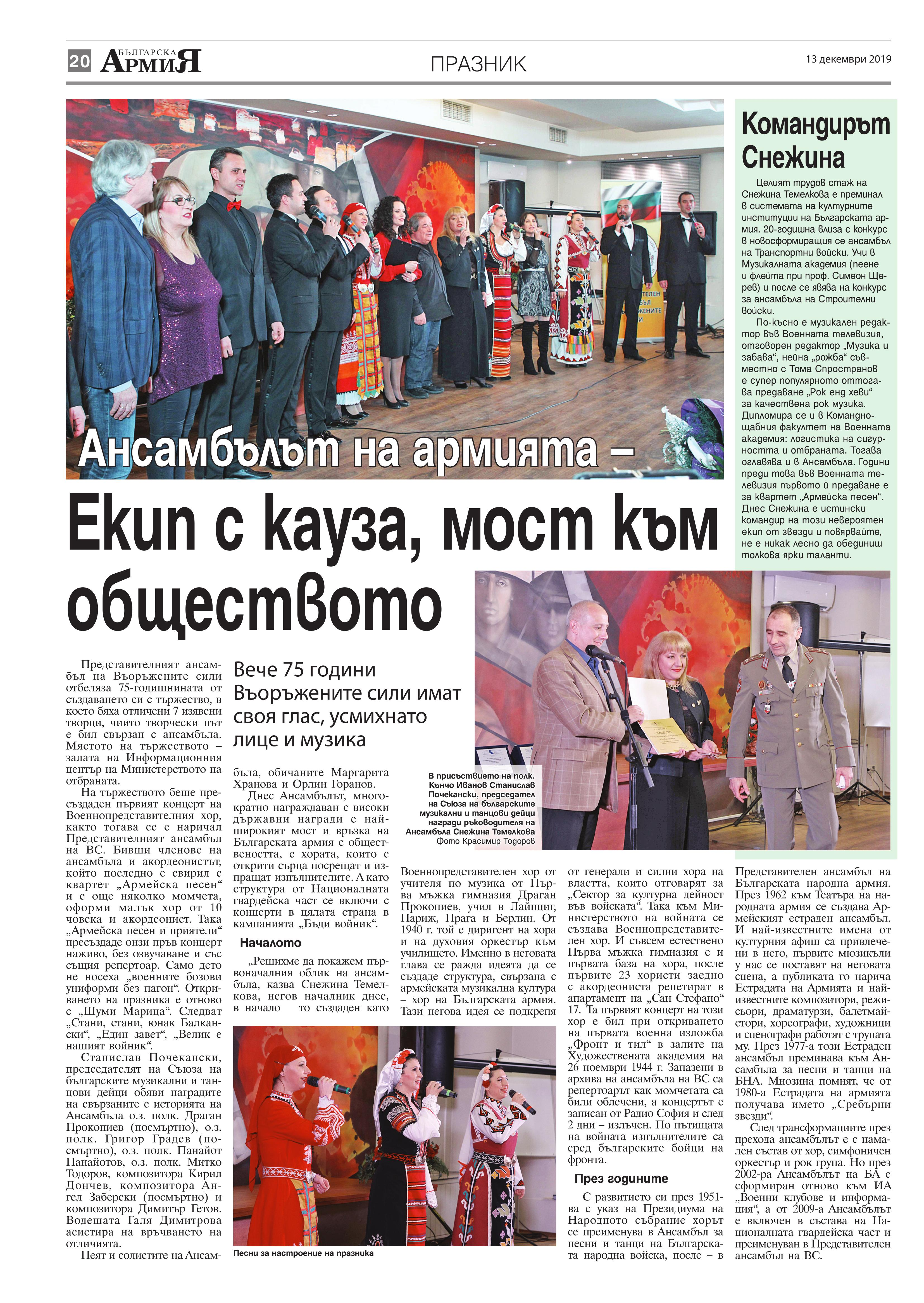 https://armymedia.bg/wp-content/uploads/2015/06/20.page1_-119.jpg