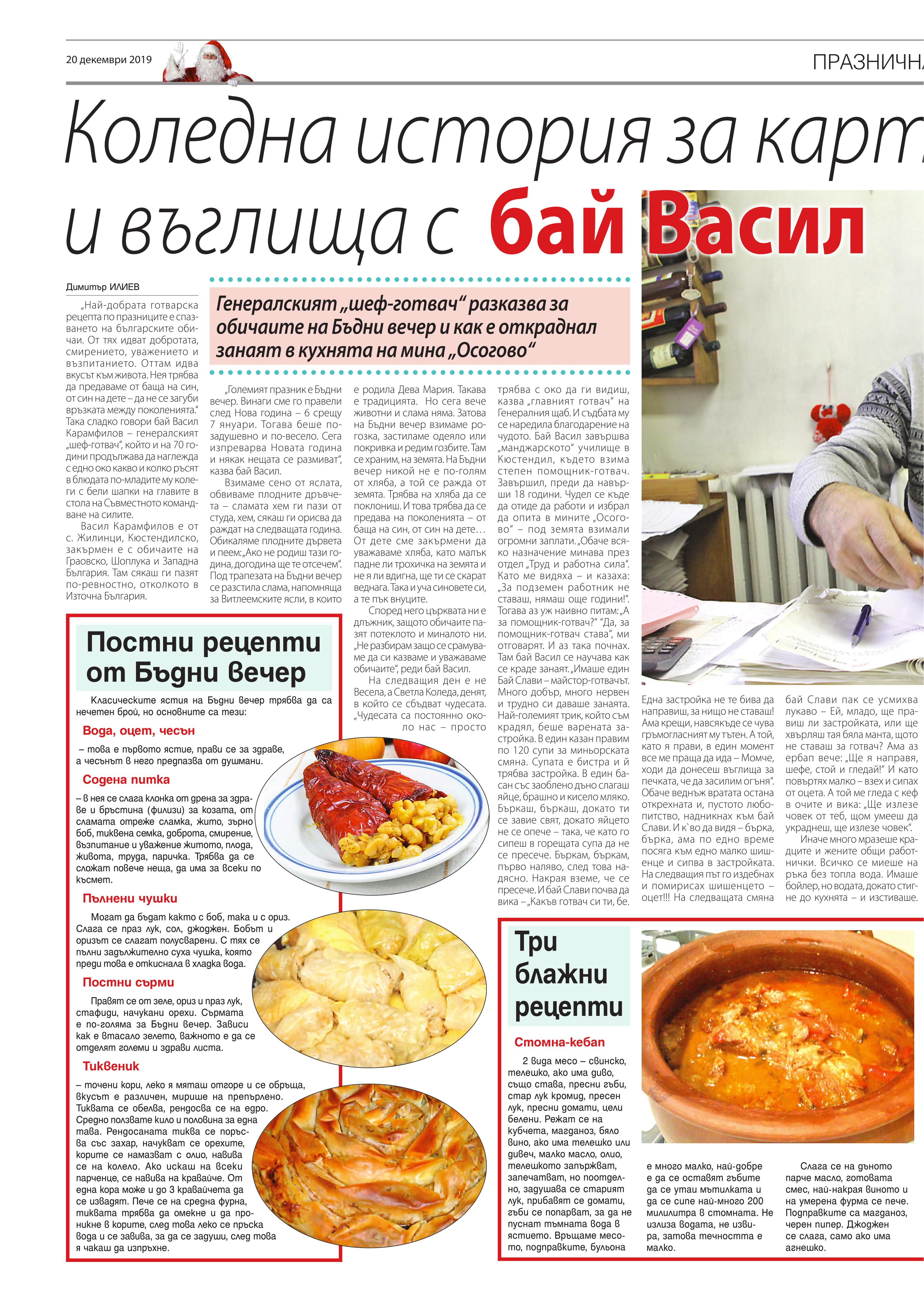 https://armymedia.bg/wp-content/uploads/2015/06/20.page1_-120.jpg