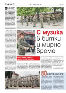 https://armymedia.bg/wp-content/uploads/2015/06/20.page1_-123-213x300.jpg