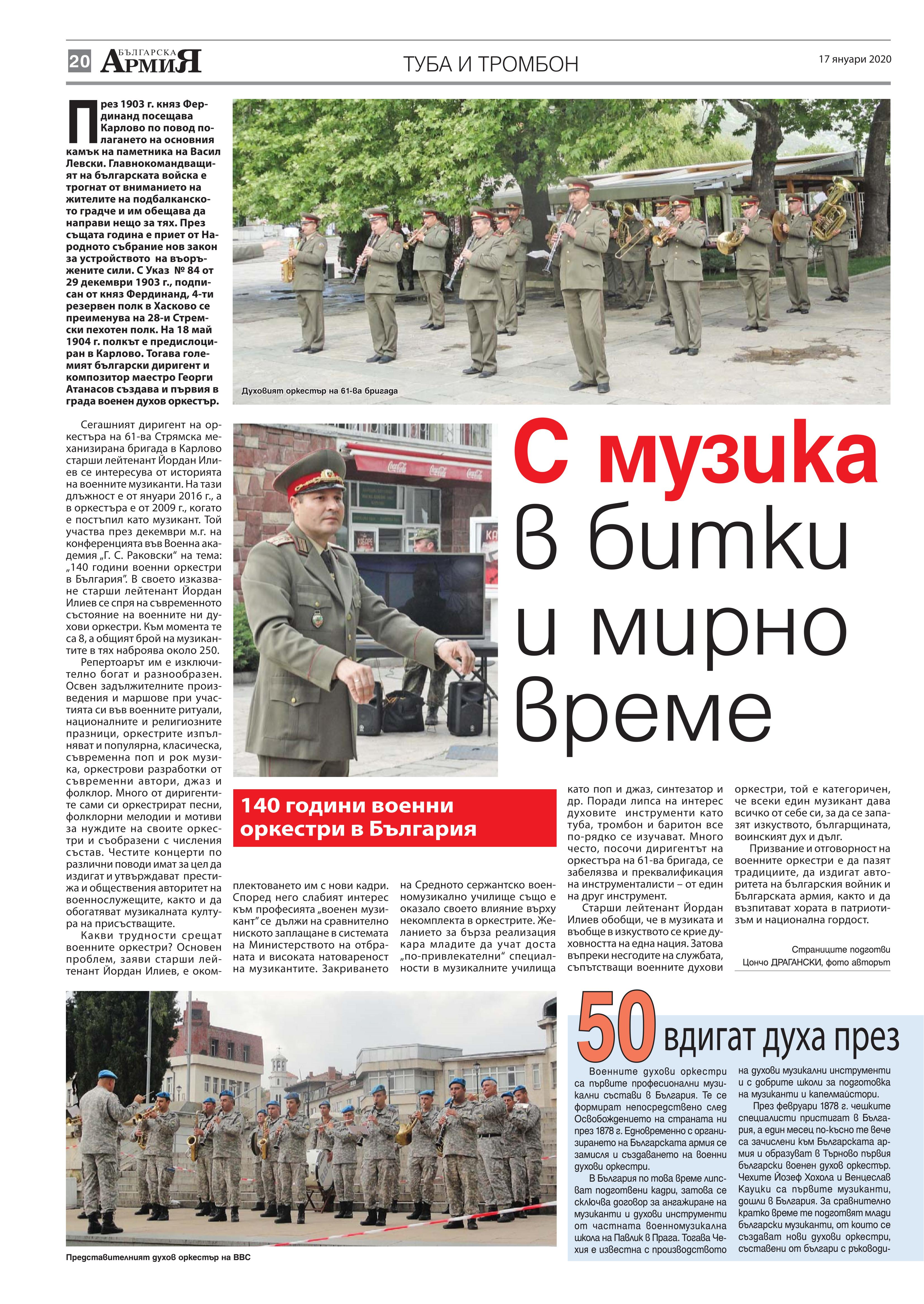 https://armymedia.bg/wp-content/uploads/2015/06/20.page1_-123.jpg