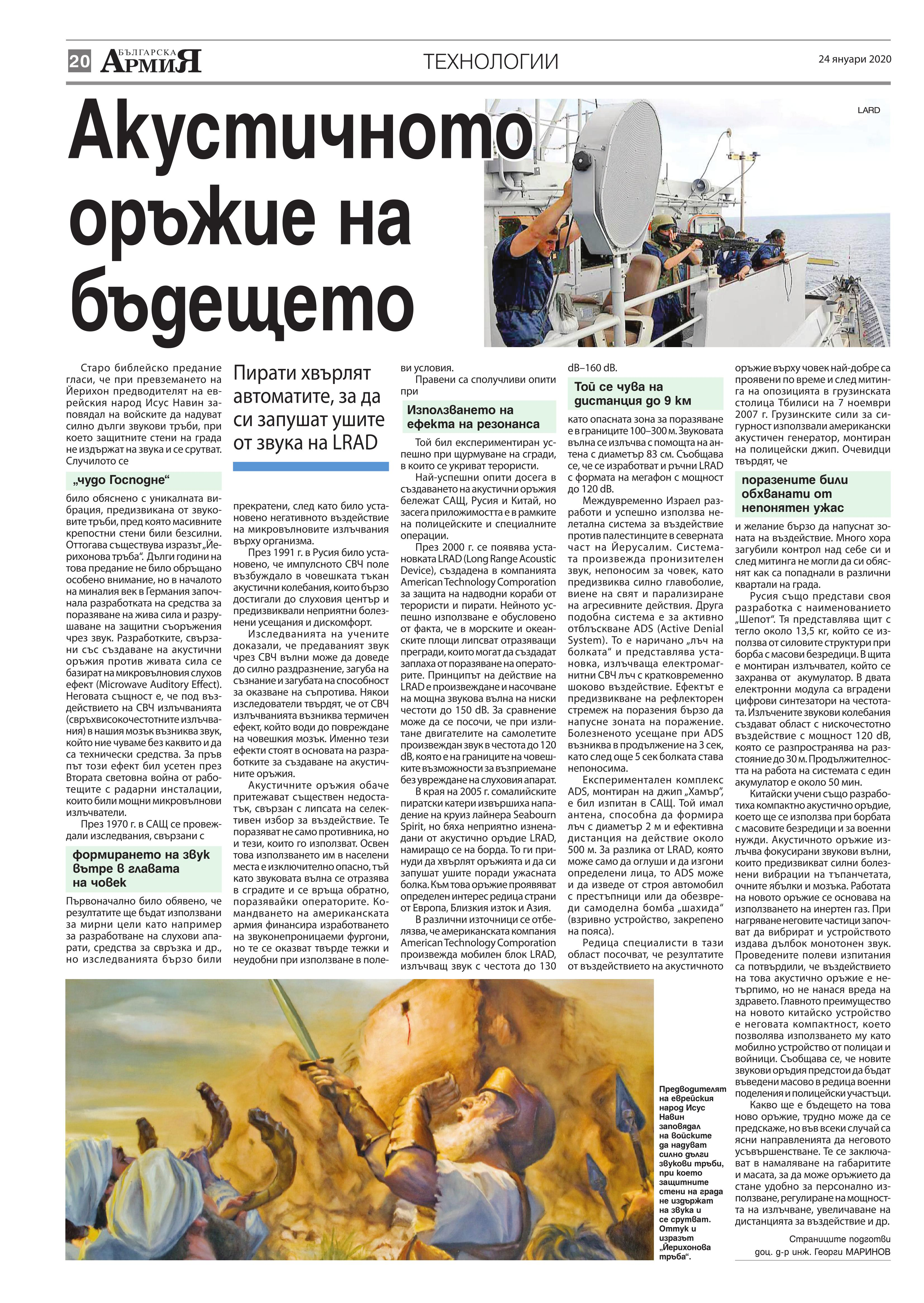 https://armymedia.bg/wp-content/uploads/2015/06/20.page1_-124.jpg