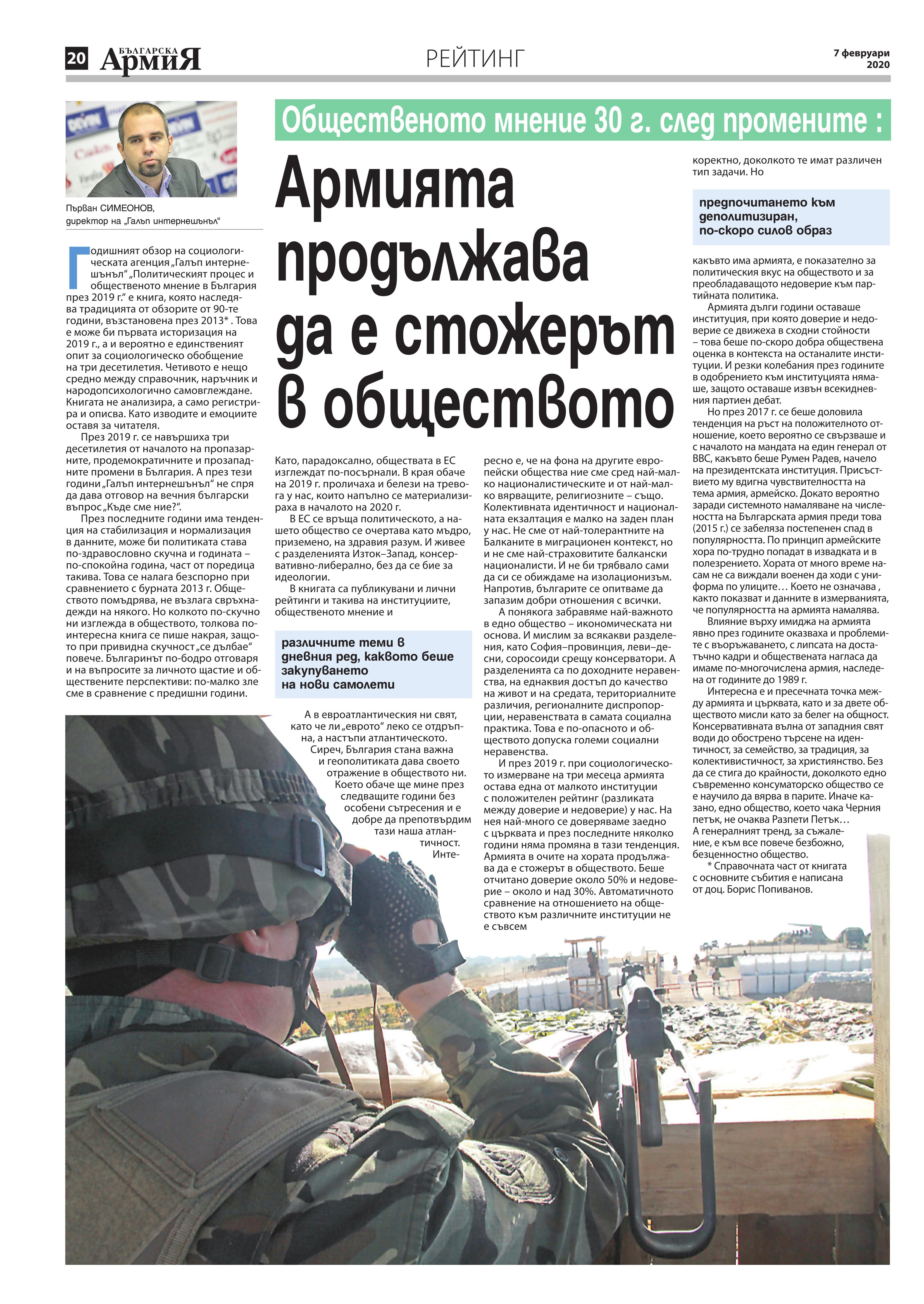 https://armymedia.bg/wp-content/uploads/2015/06/20.page1_-126.jpg