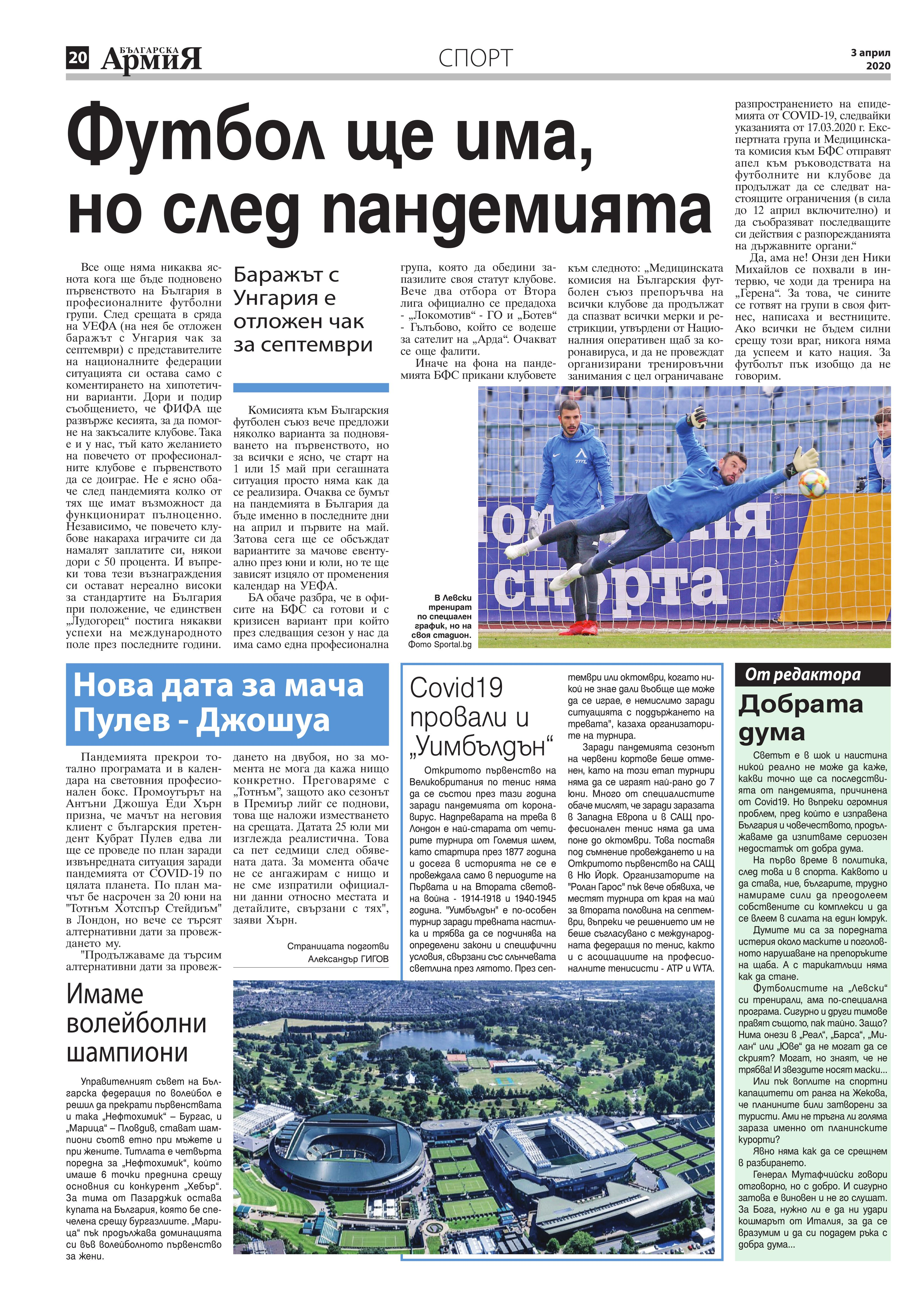 https://armymedia.bg/wp-content/uploads/2015/06/20.page1_-133.jpg