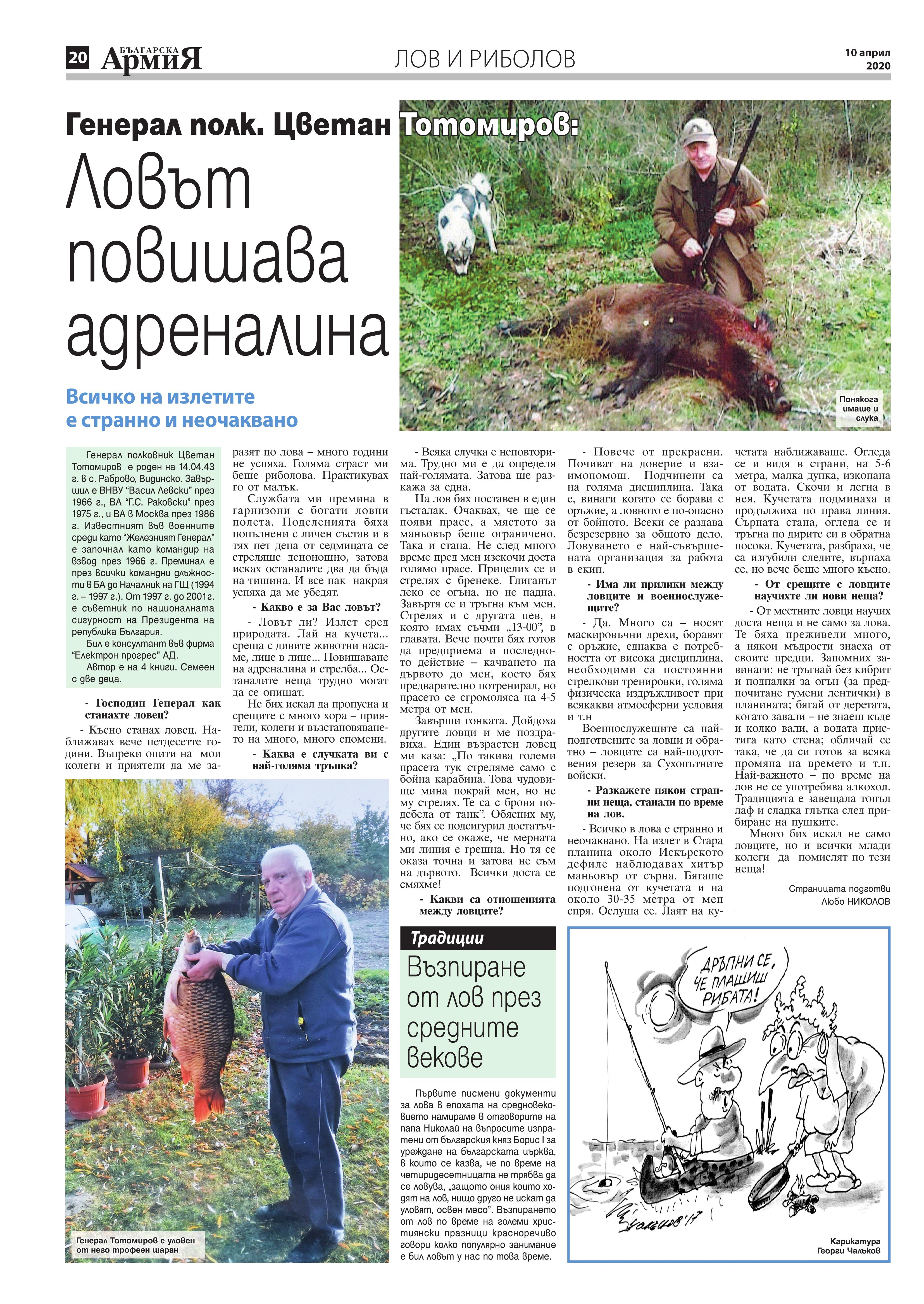 https://armymedia.bg/wp-content/uploads/2015/06/20.page1_-134.jpg