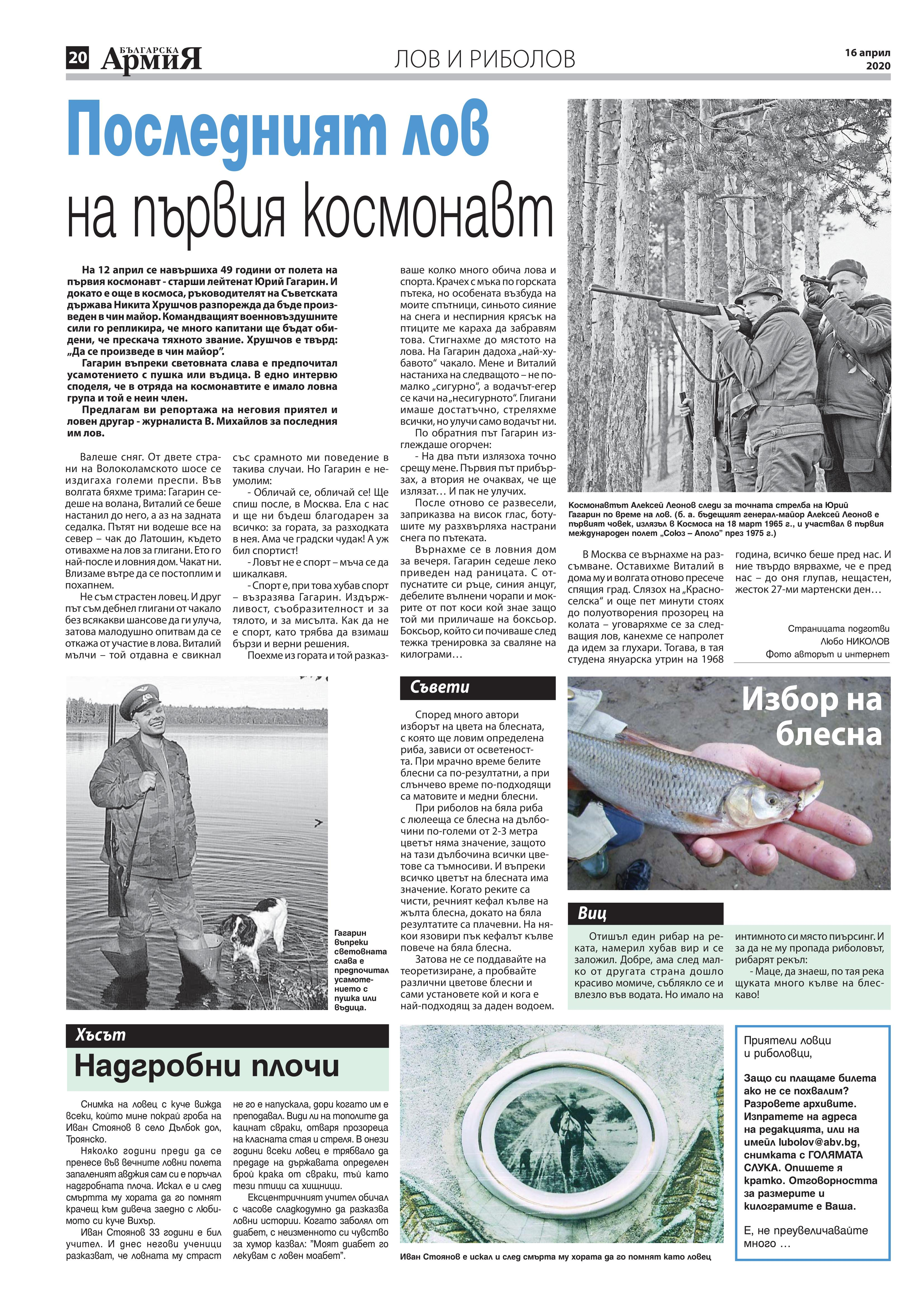 https://armymedia.bg/wp-content/uploads/2015/06/20.page1_-135.jpg