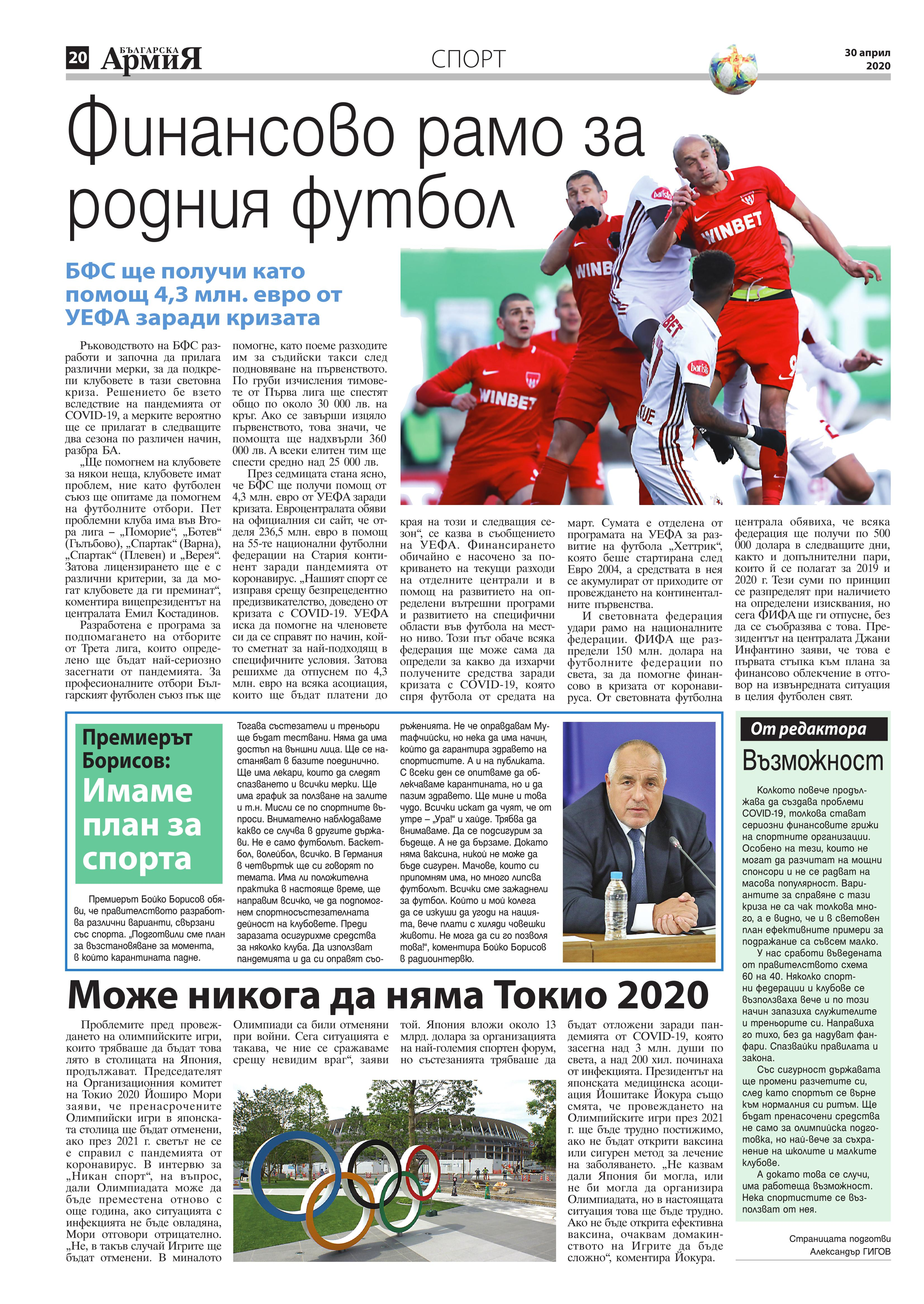 https://armymedia.bg/wp-content/uploads/2015/06/20.page1_-137.jpg