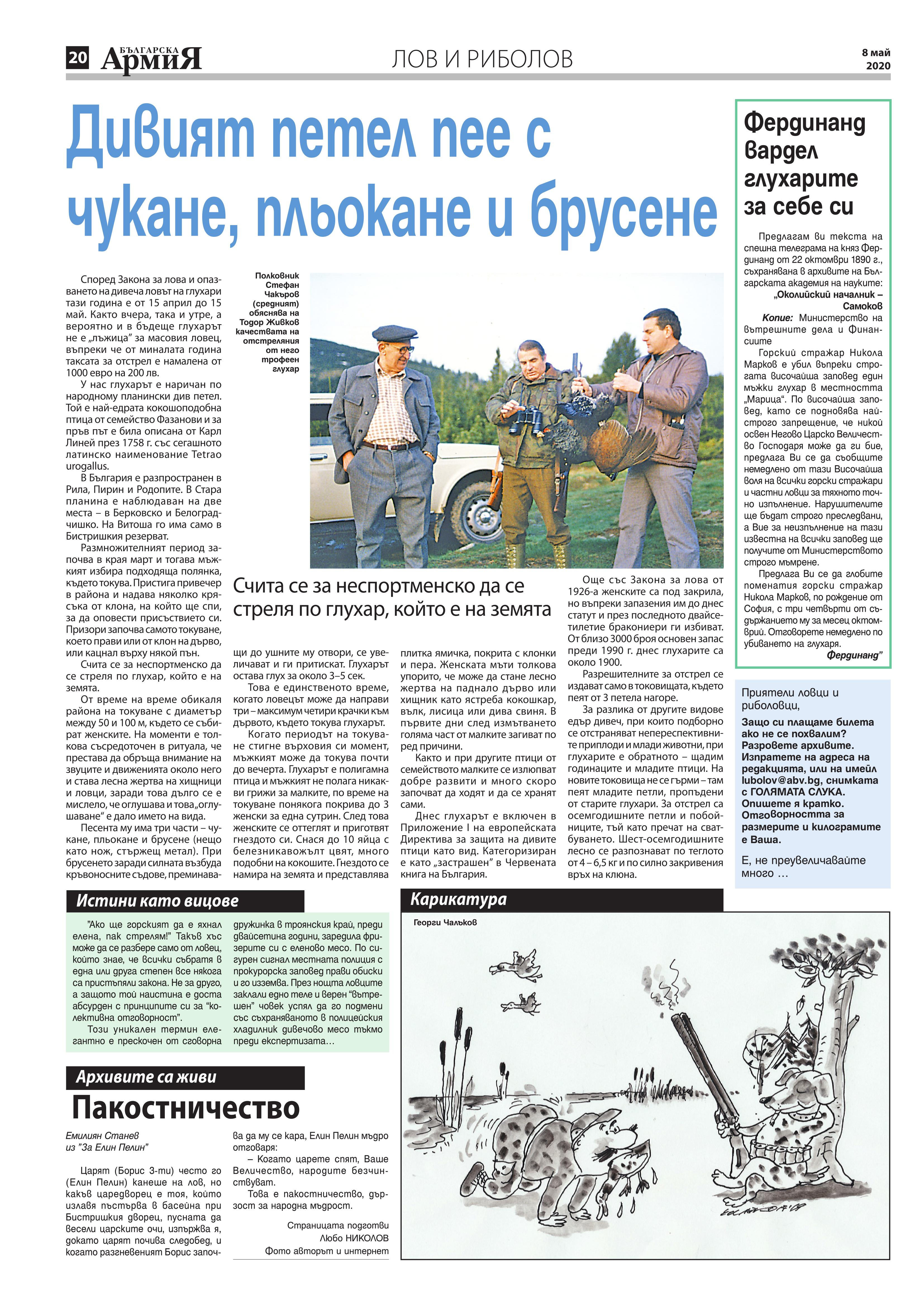 https://armymedia.bg/wp-content/uploads/2015/06/20.page1_-138.jpg