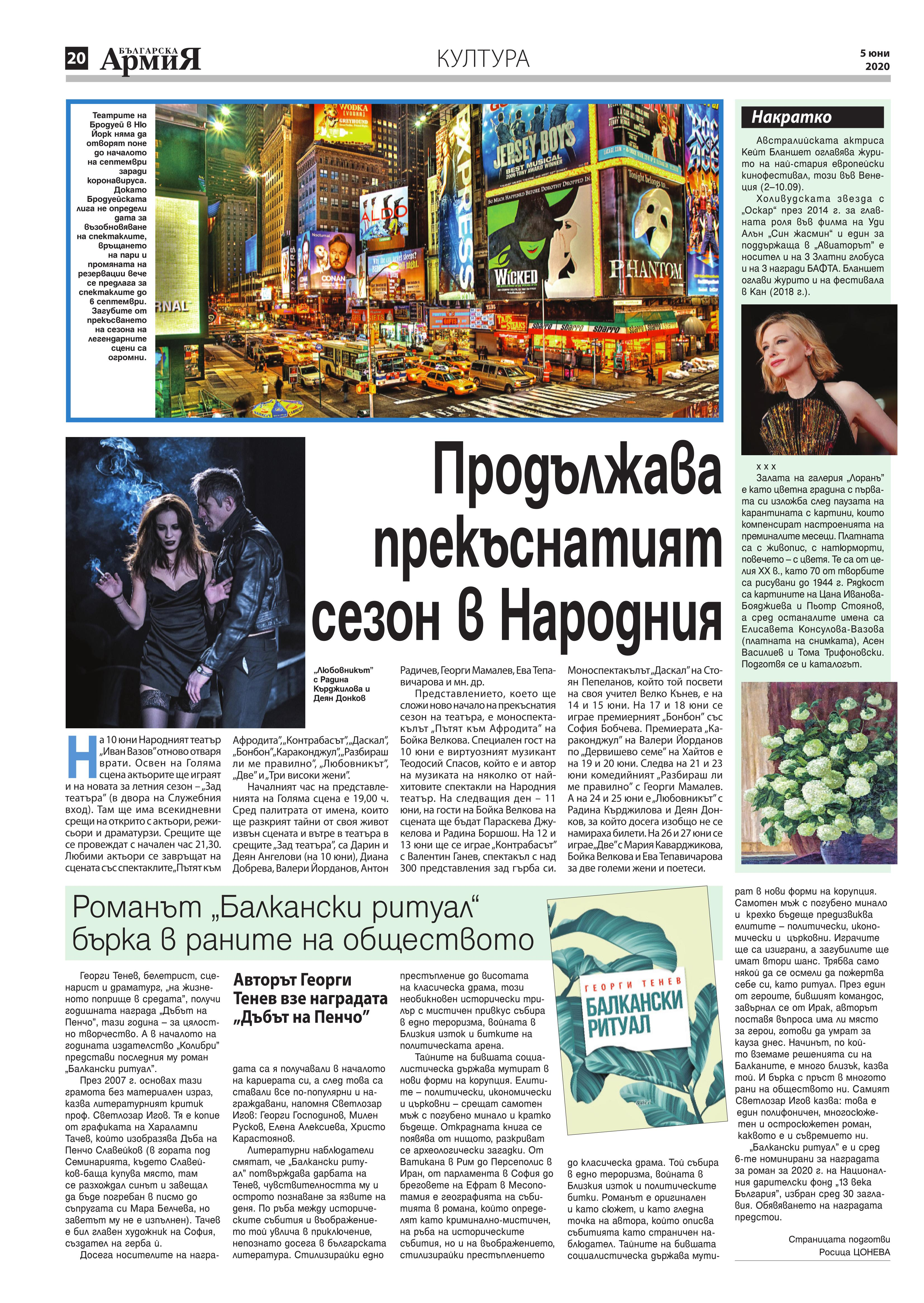 https://armymedia.bg/wp-content/uploads/2015/06/20.page1_-141.jpg