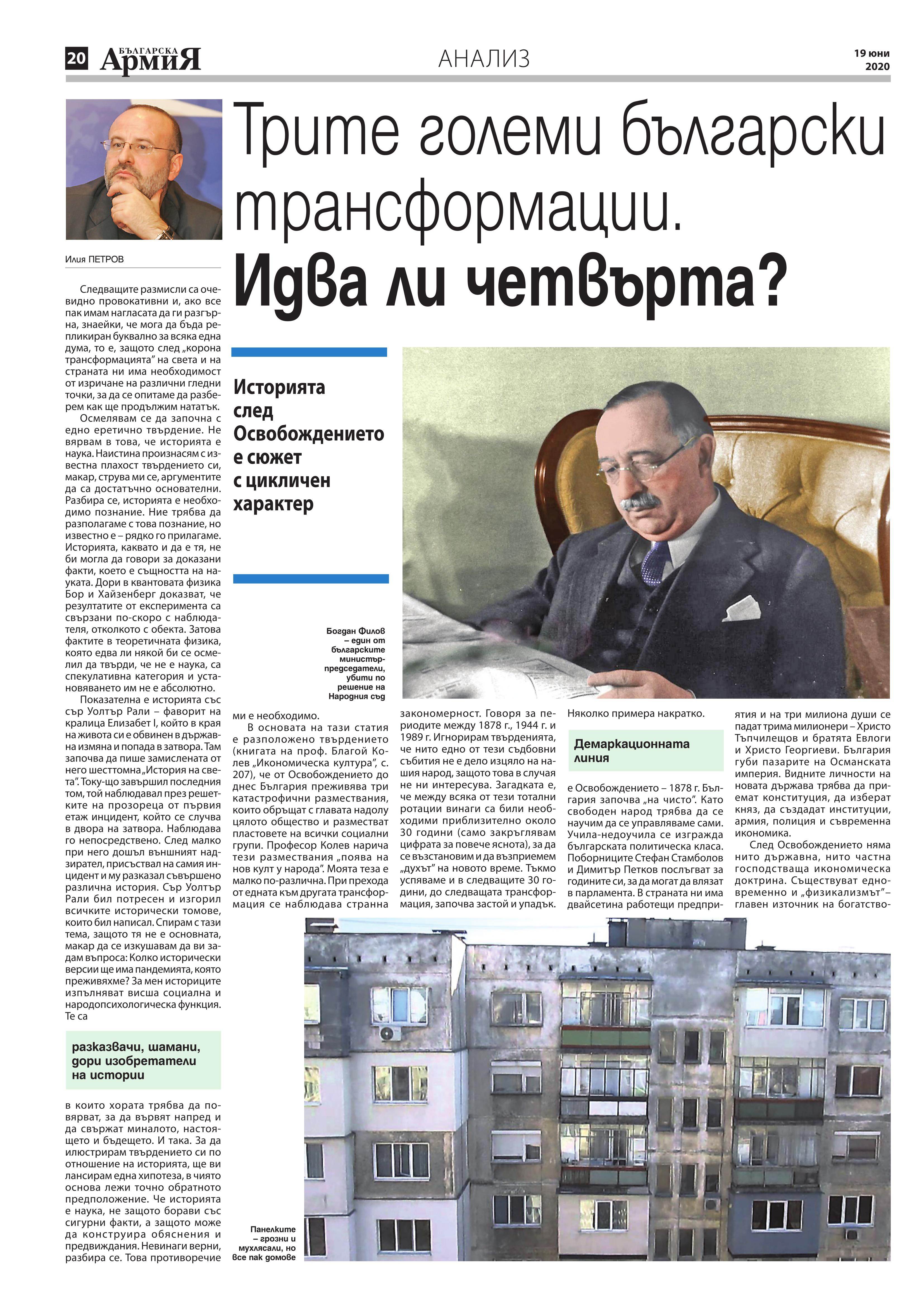 https://armymedia.bg/wp-content/uploads/2015/06/20.page1_-143.jpg