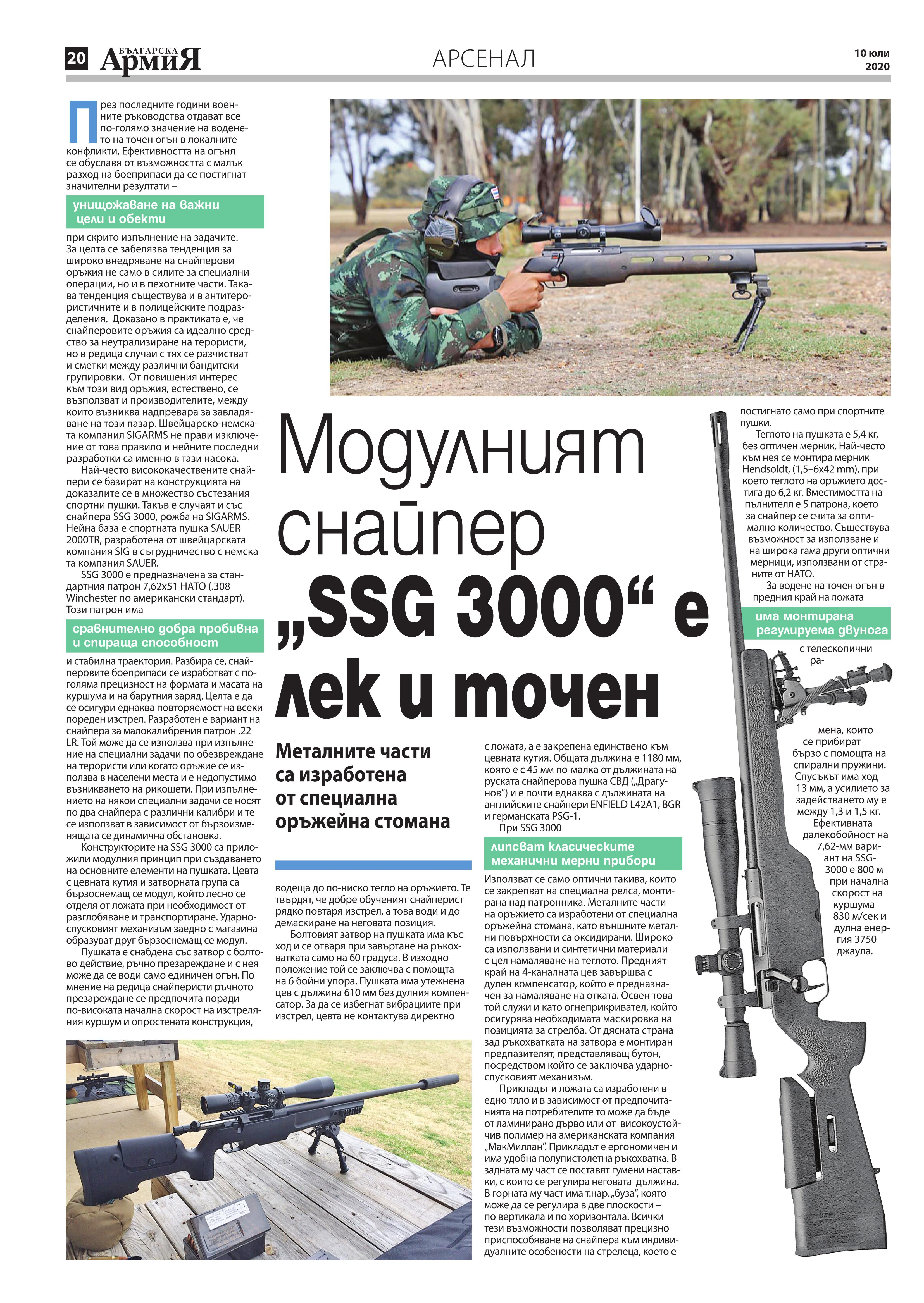 https://armymedia.bg/wp-content/uploads/2015/06/20.page1_-145.jpg