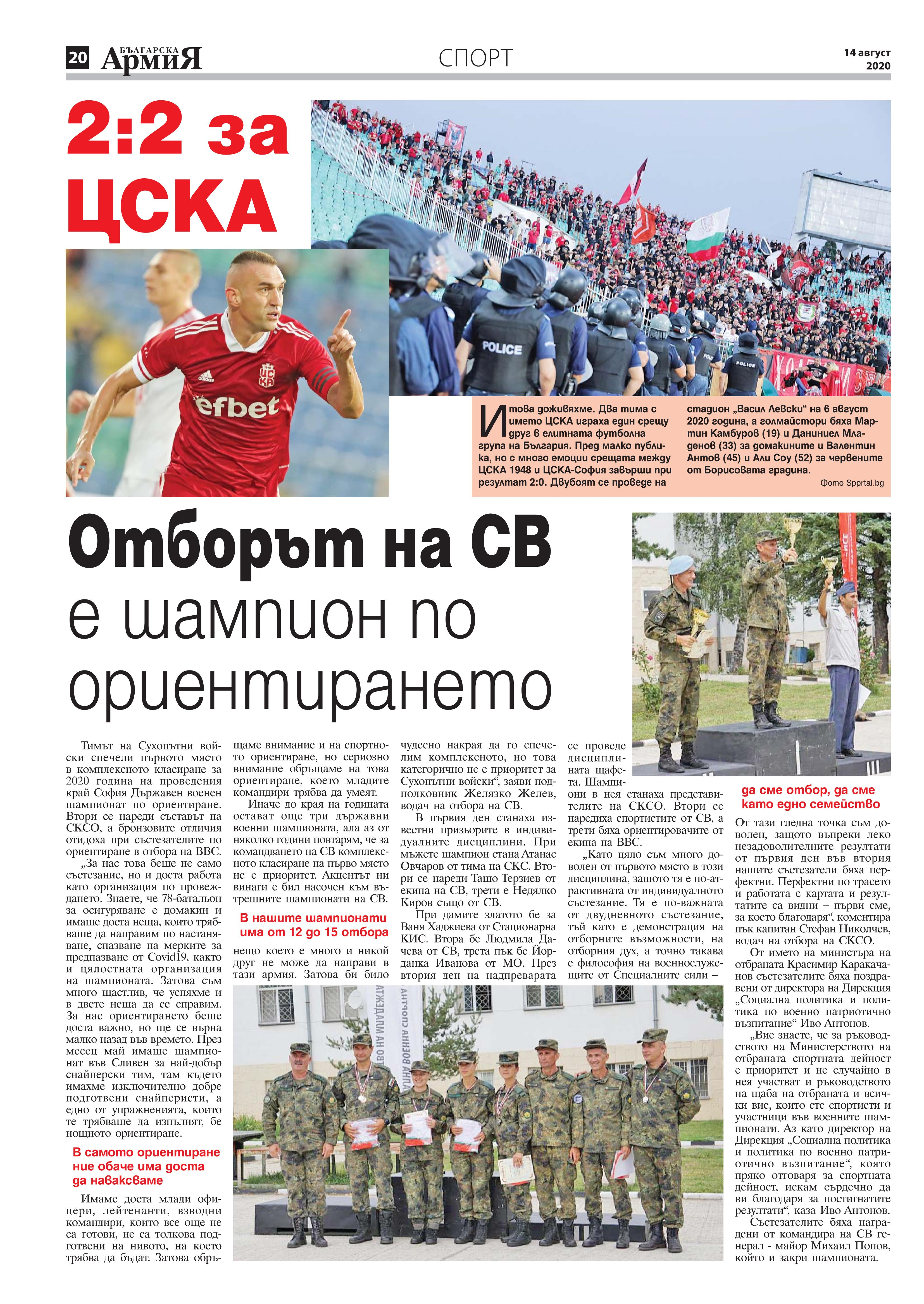 https://armymedia.bg/wp-content/uploads/2015/06/20.page1_-149.jpg