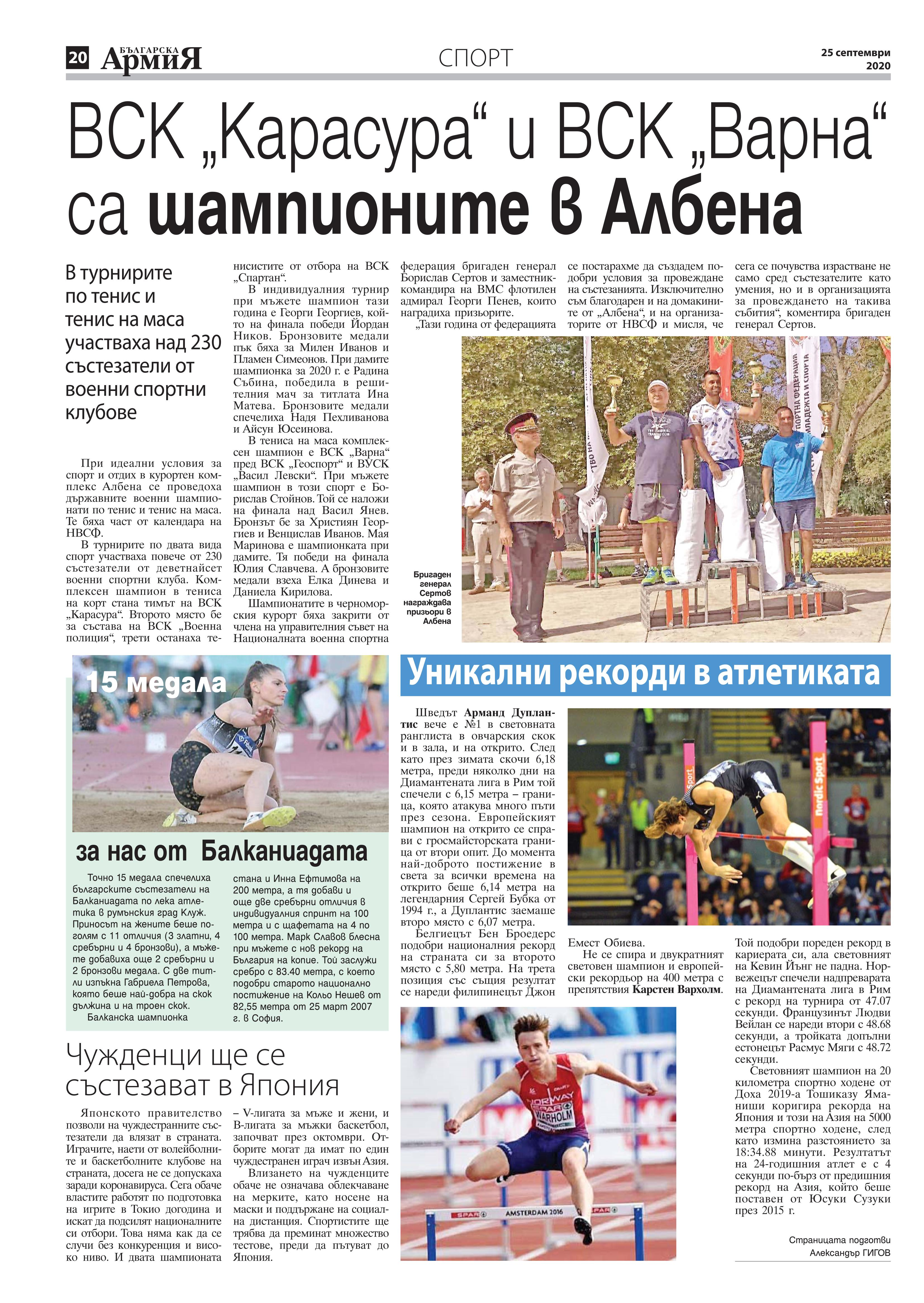https://armymedia.bg/wp-content/uploads/2015/06/20.page1_-151.jpg