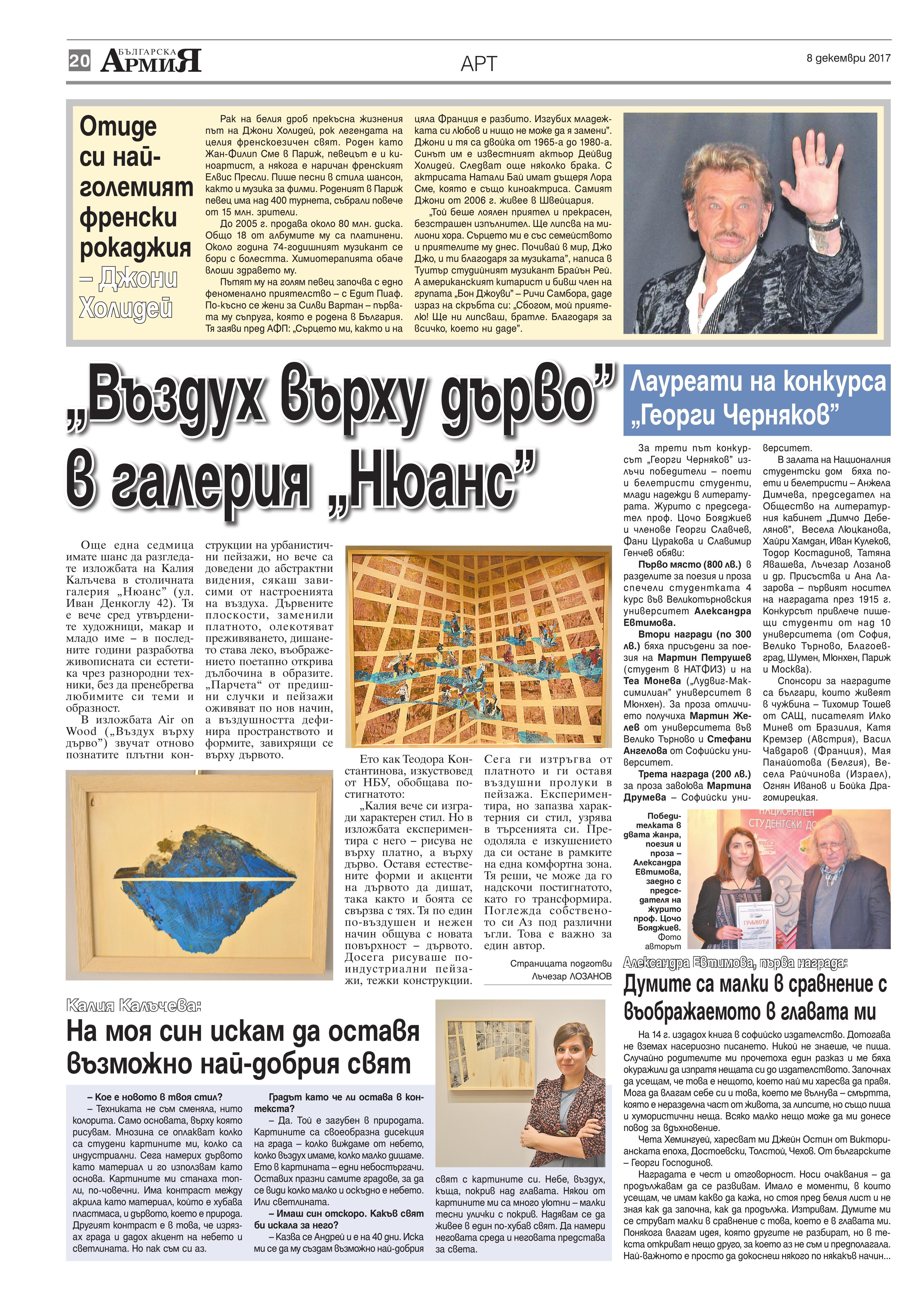 https://armymedia.bg/wp-content/uploads/2015/06/20.page1_-35.jpg