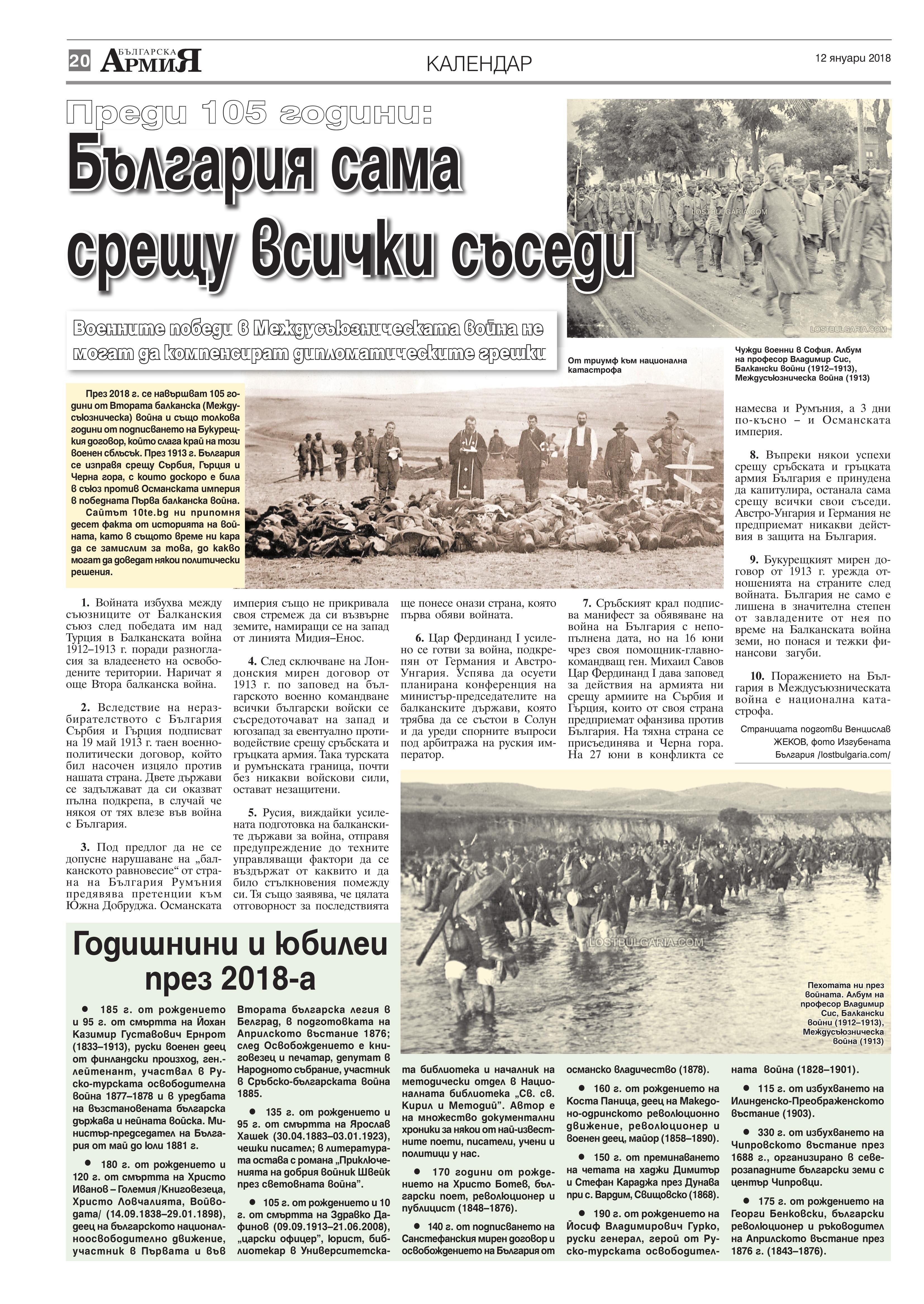 https://armymedia.bg/wp-content/uploads/2015/06/20.page1_-36.jpg
