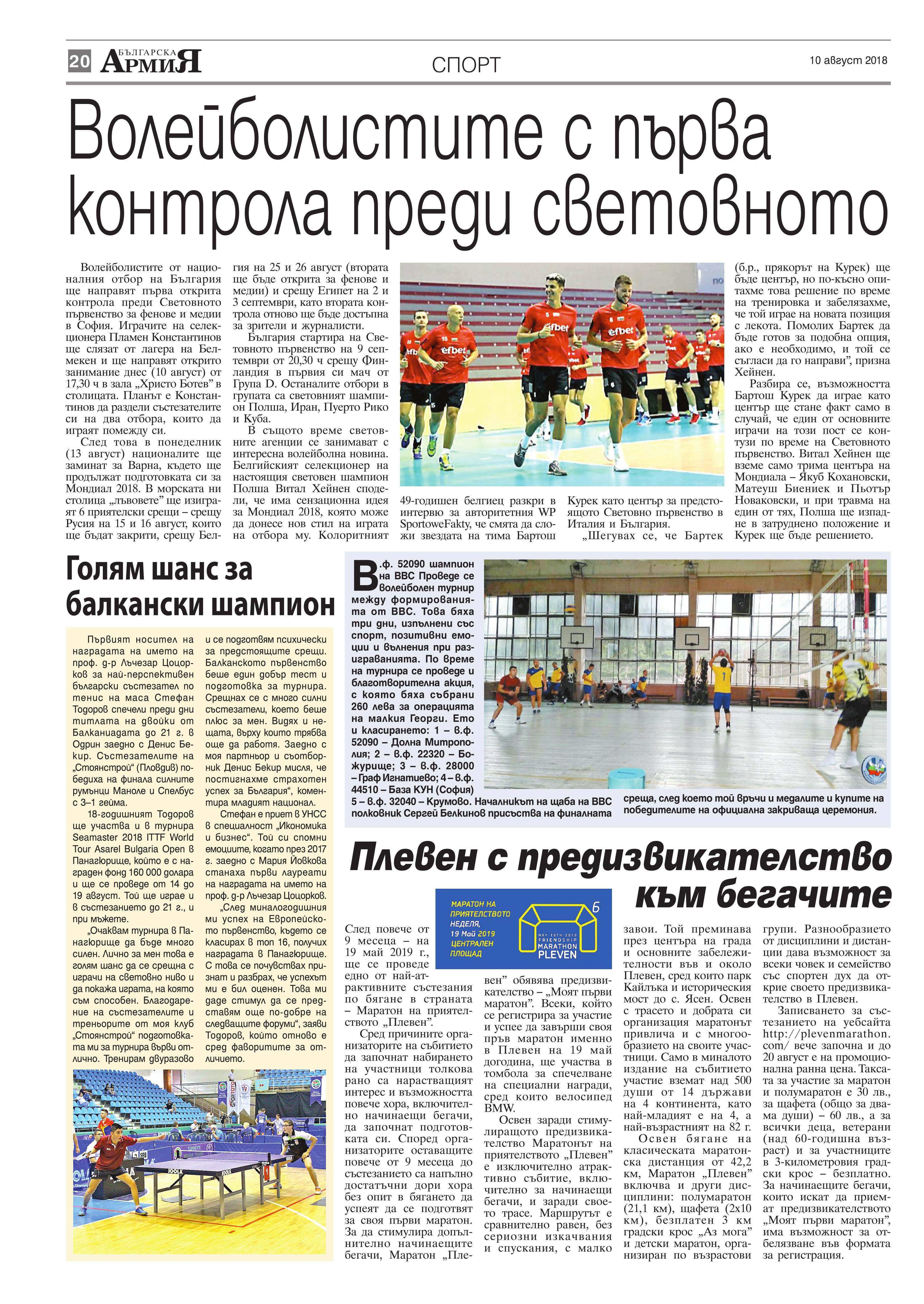 https://armymedia.bg/wp-content/uploads/2015/06/20.page1_-61.jpg