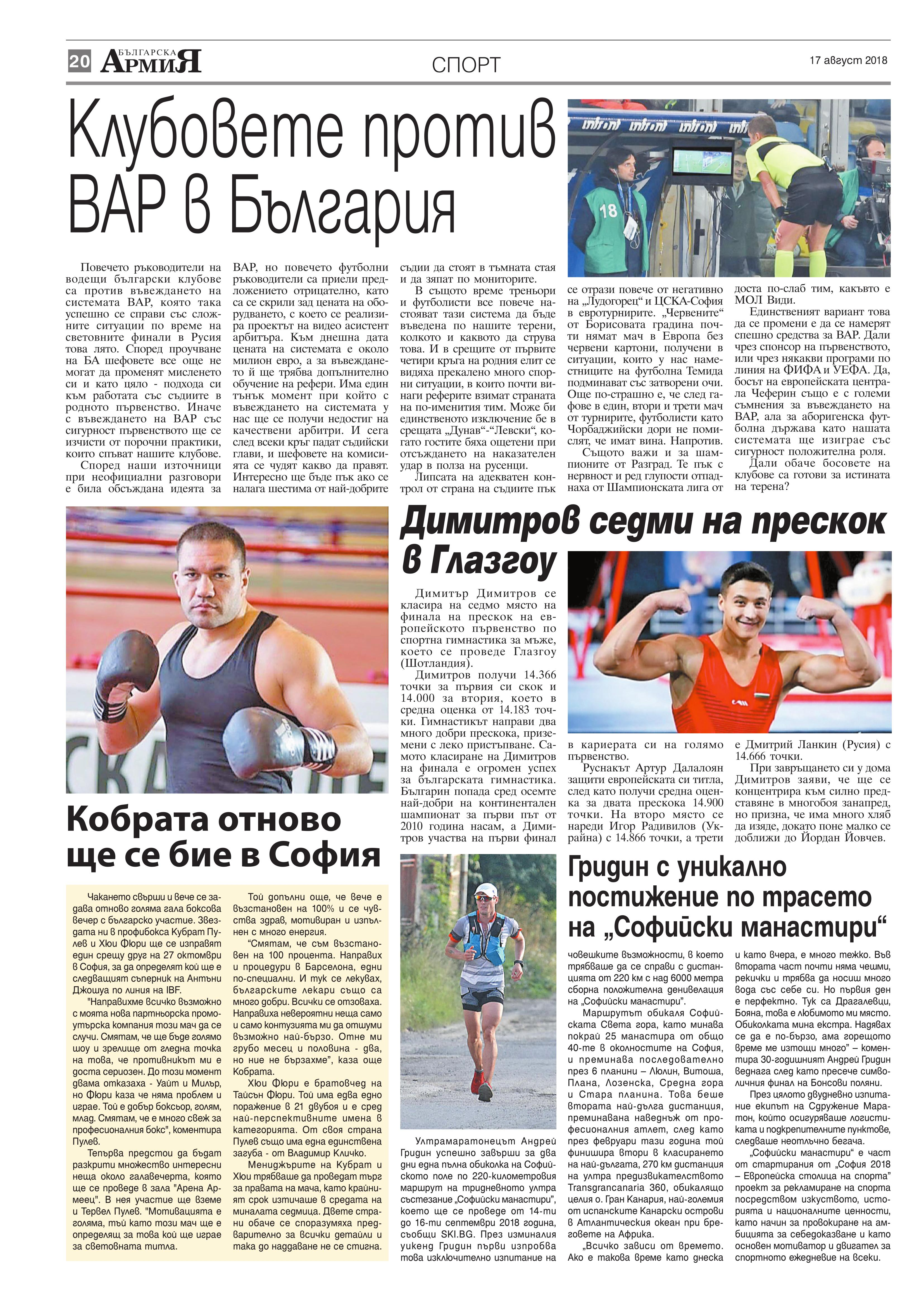 https://armymedia.bg/wp-content/uploads/2015/06/20.page1_-62.jpg