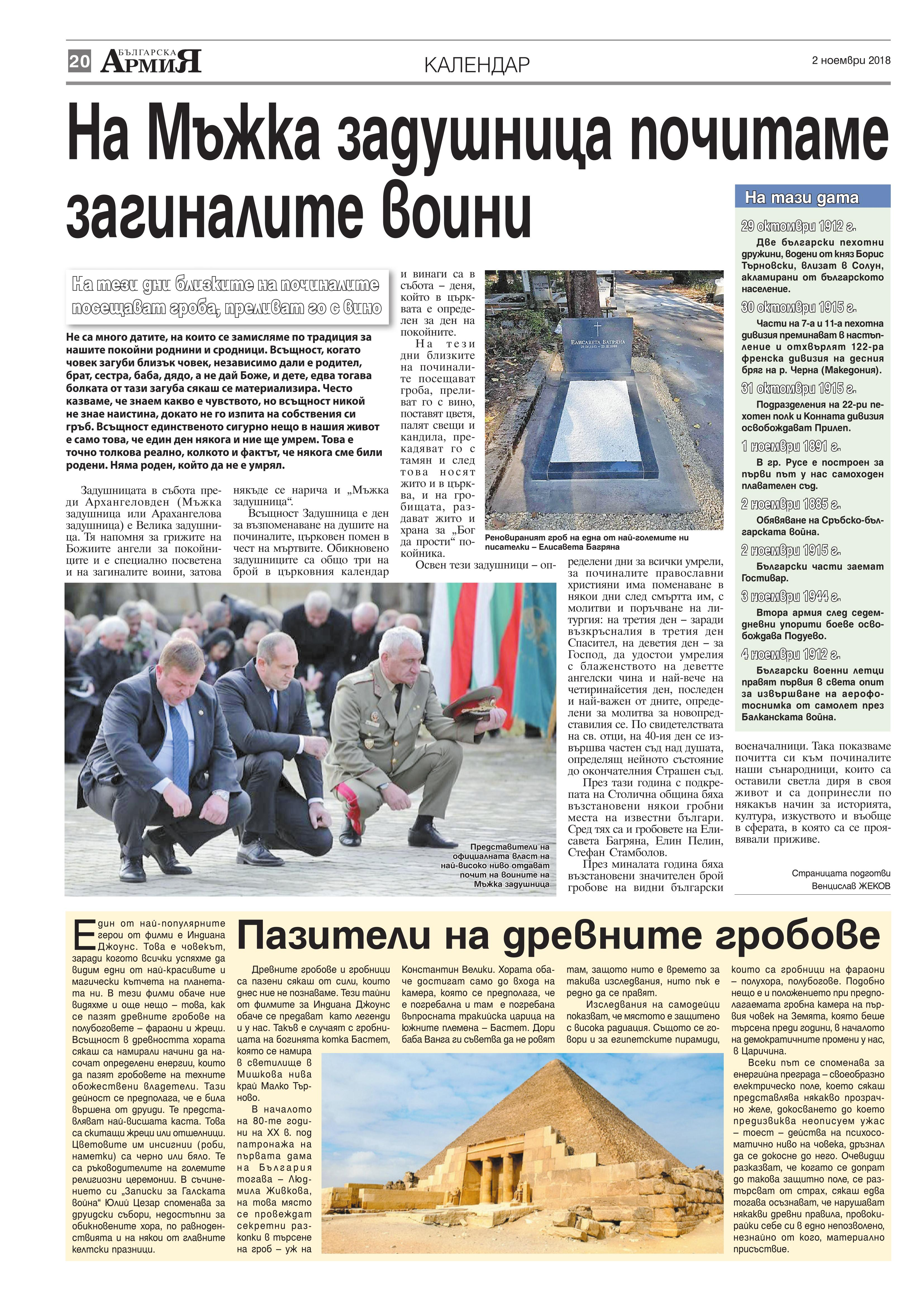 https://armymedia.bg/wp-content/uploads/2015/06/20.page1_-72.jpg