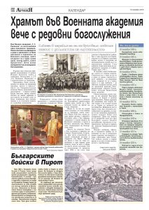 https://armymedia.bg/wp-content/uploads/2015/06/20.page1_-73-213x300.jpg