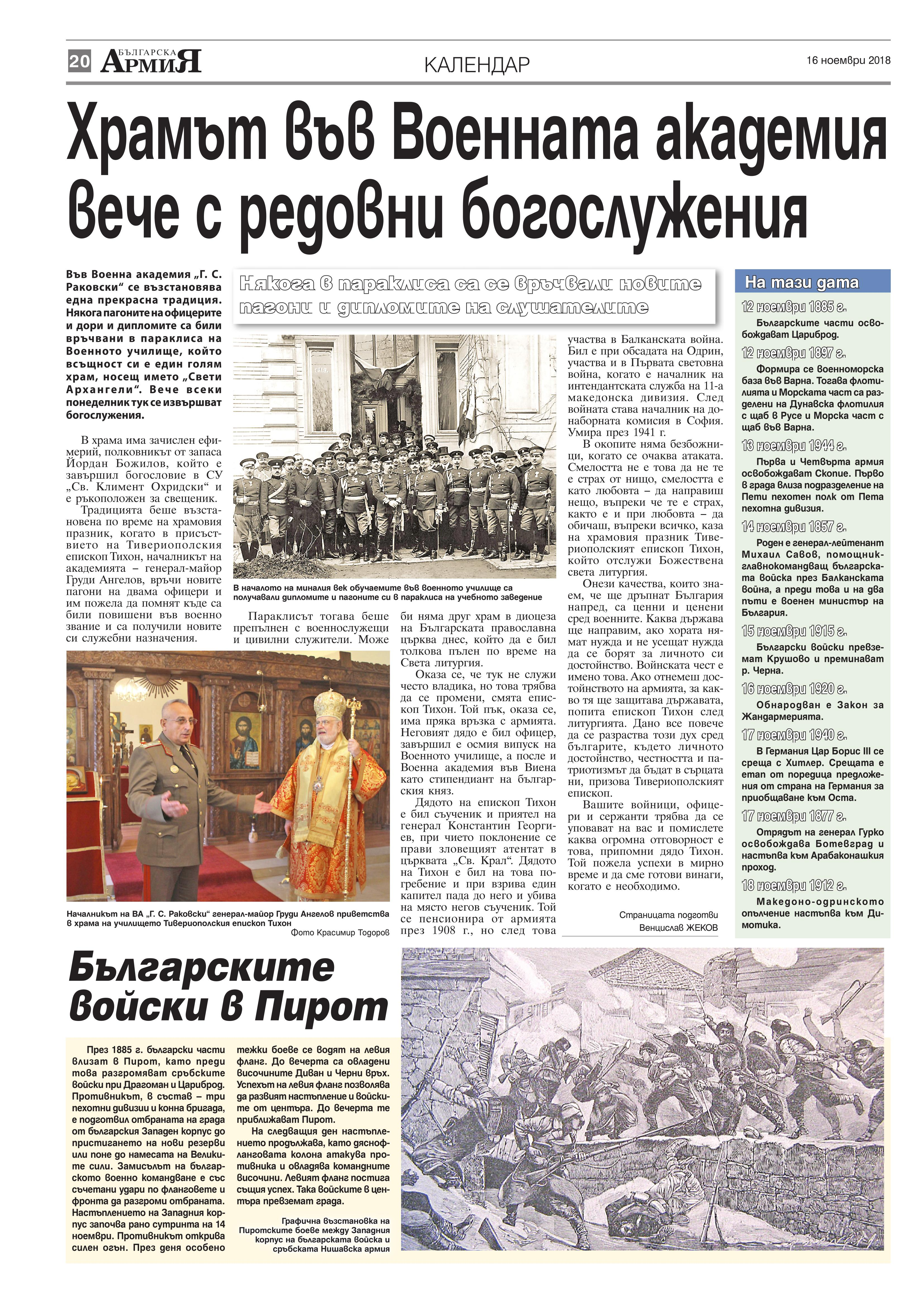 https://armymedia.bg/wp-content/uploads/2015/06/20.page1_-73.jpg