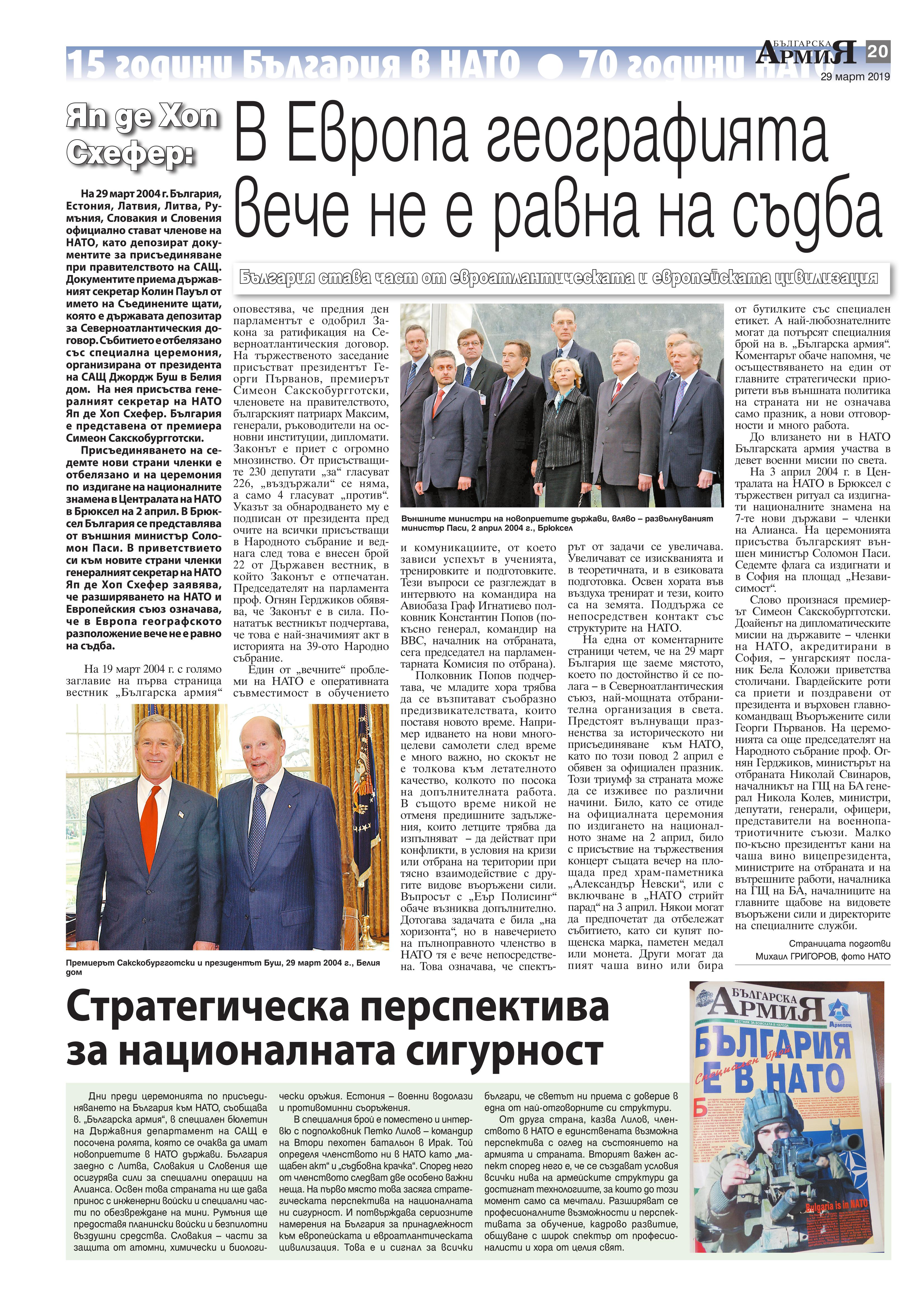 https://armymedia.bg/wp-content/uploads/2015/06/20.page1_-89.jpg